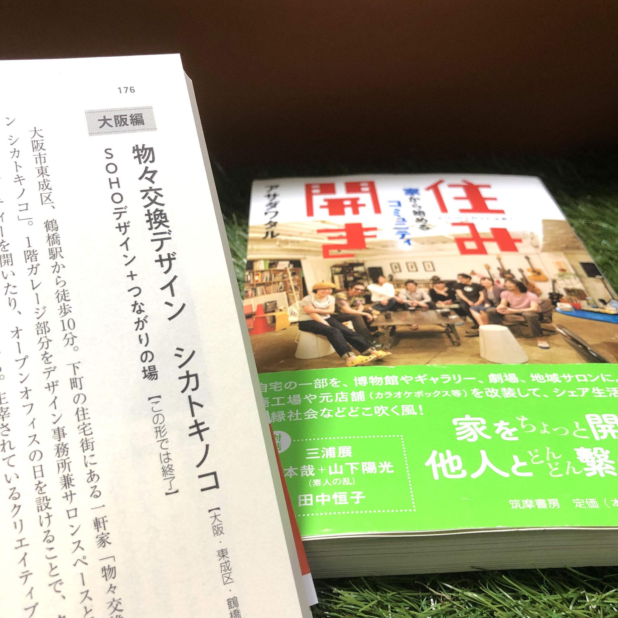 住み開き|2020.3.10発行 アサダワタル著(ちくま文庫)