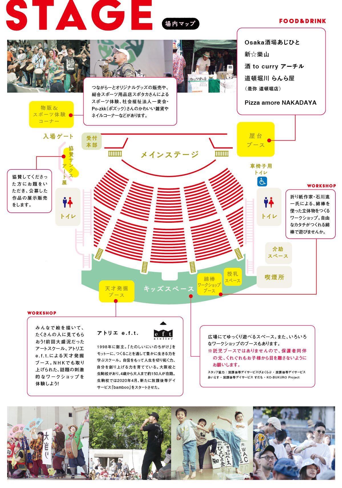 つながらーと2020|2020.5.23・24 大阪城音楽堂(大阪市中央区)