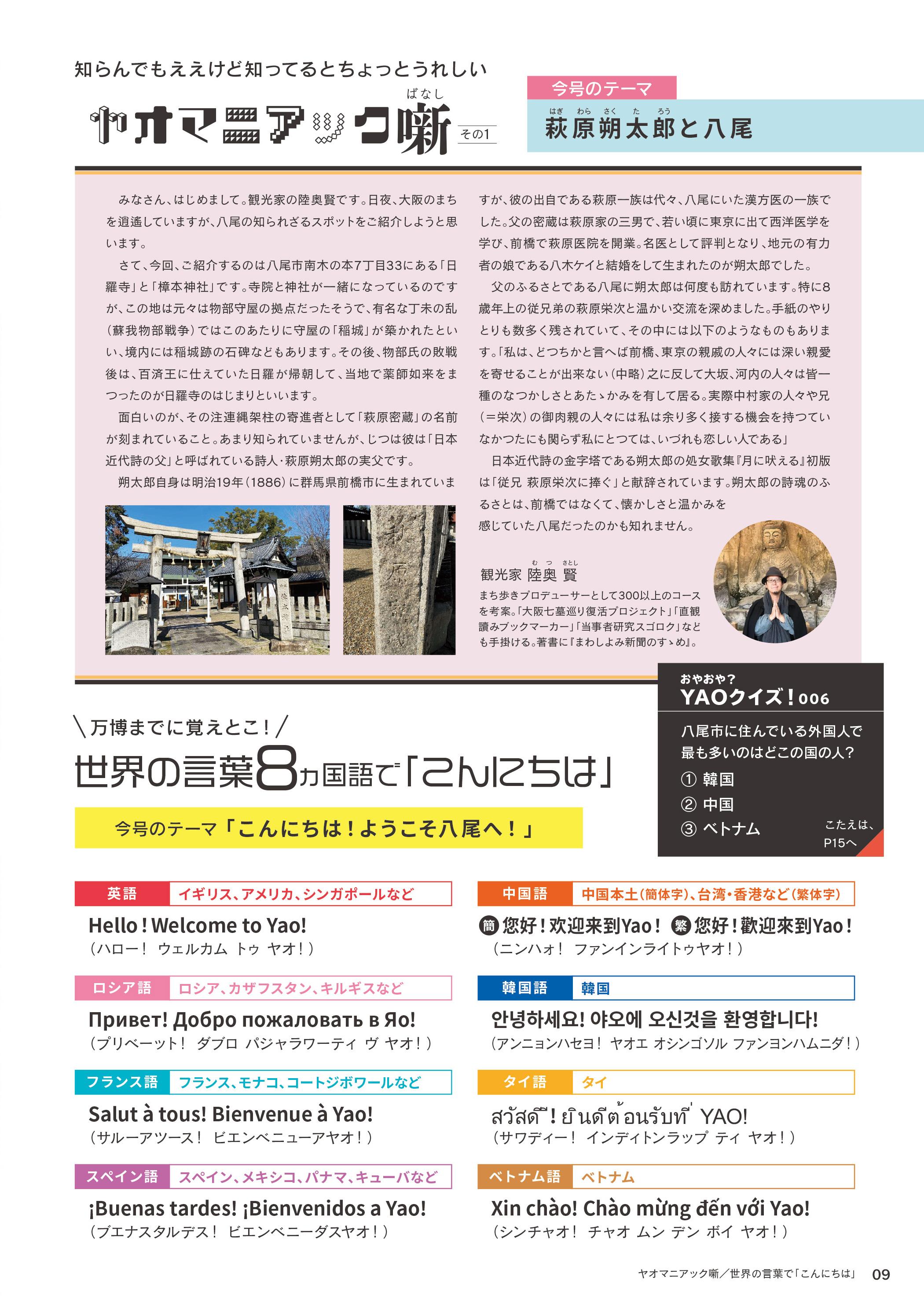新Yaomania(シン・ヤオマニア)春号|2020.3.31 おおさか東線特集(大阪府八尾市)
