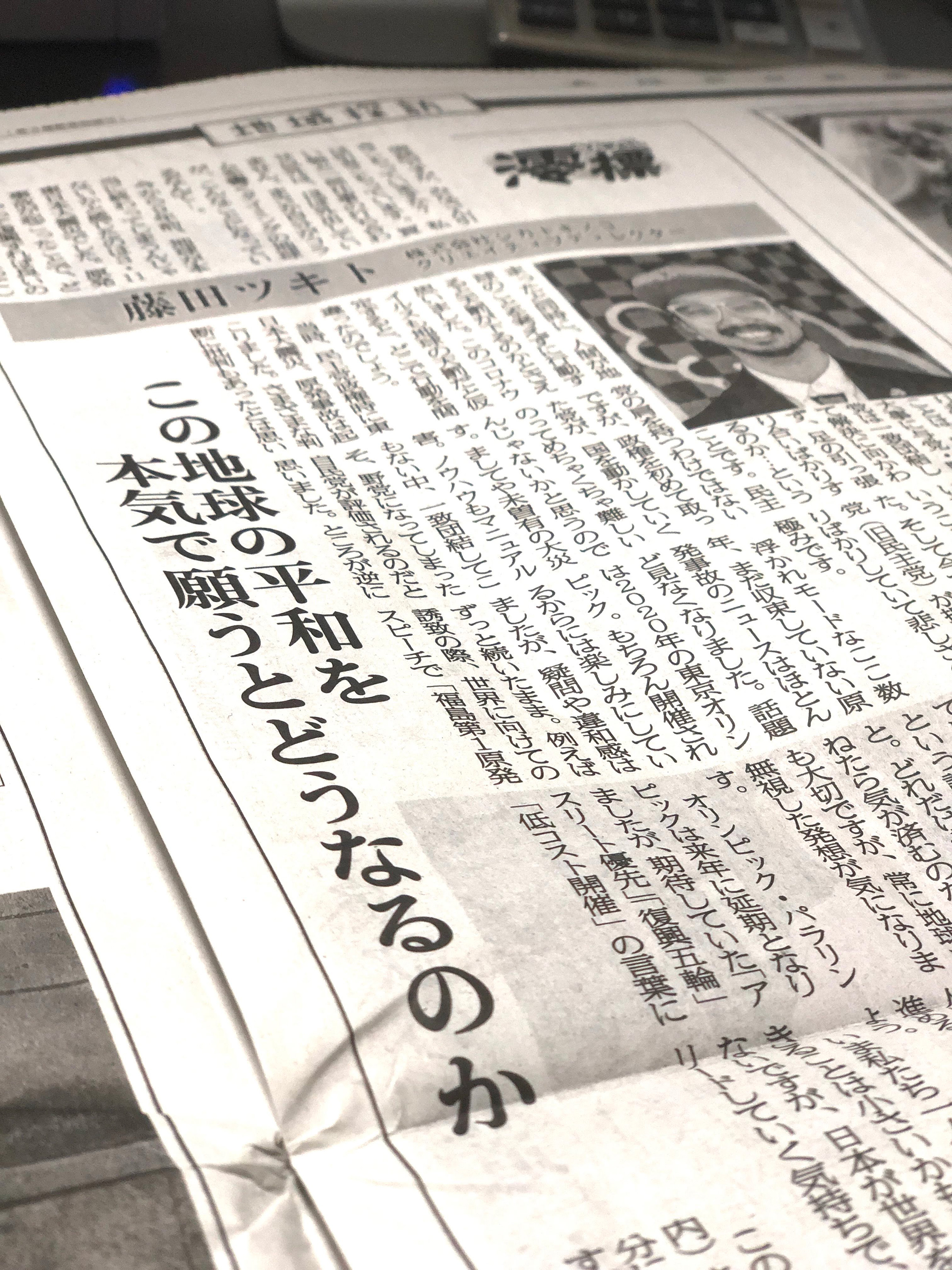 澪標コラム(4)この地球の平和を本気で願うとどうなるのか 藤田ツキト