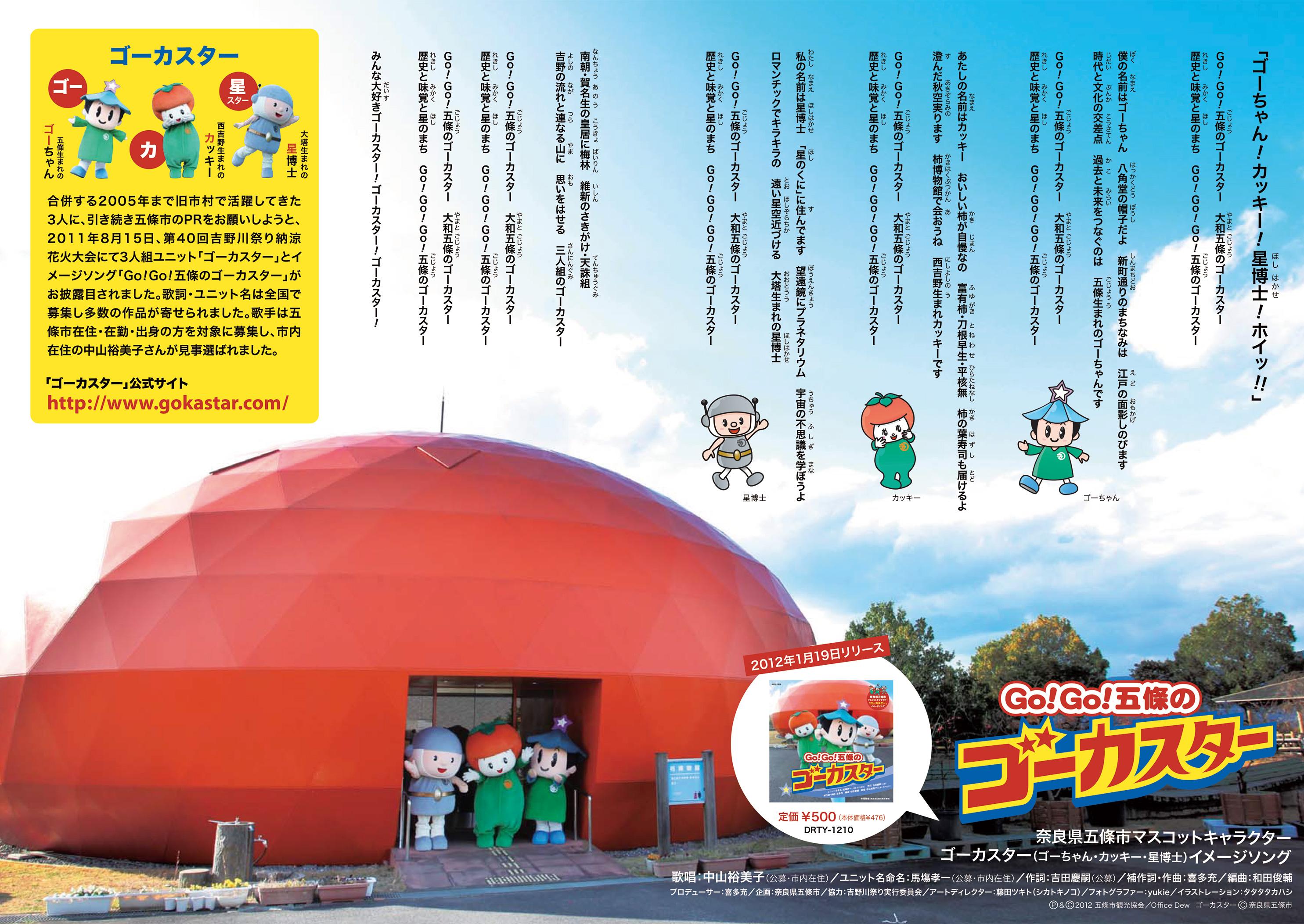 GO!GO!五條のゴーカスター|2012.1.19 イメージソングCD(奈良県五條市)