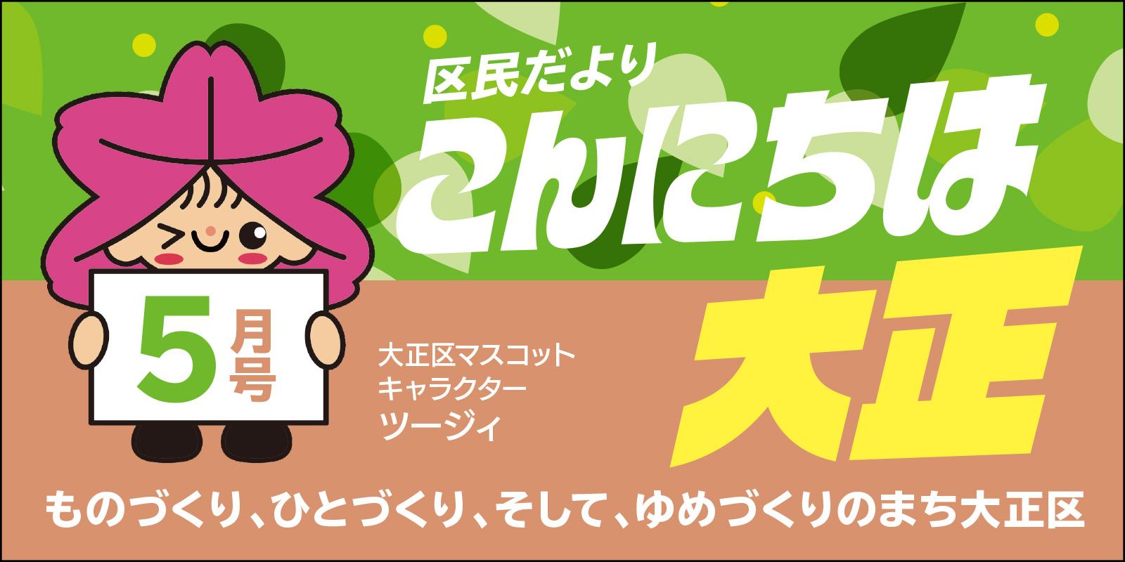 こんにちは大正5月号 2020.5 昭和山(大阪市大正区)