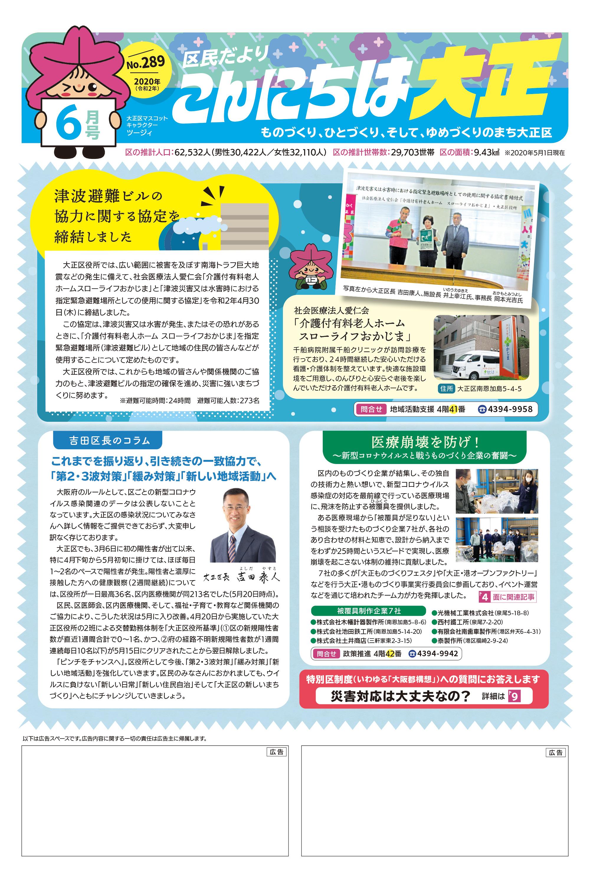 こんにちは大正6月号 2020.6 避難ビル(大阪市大正区)