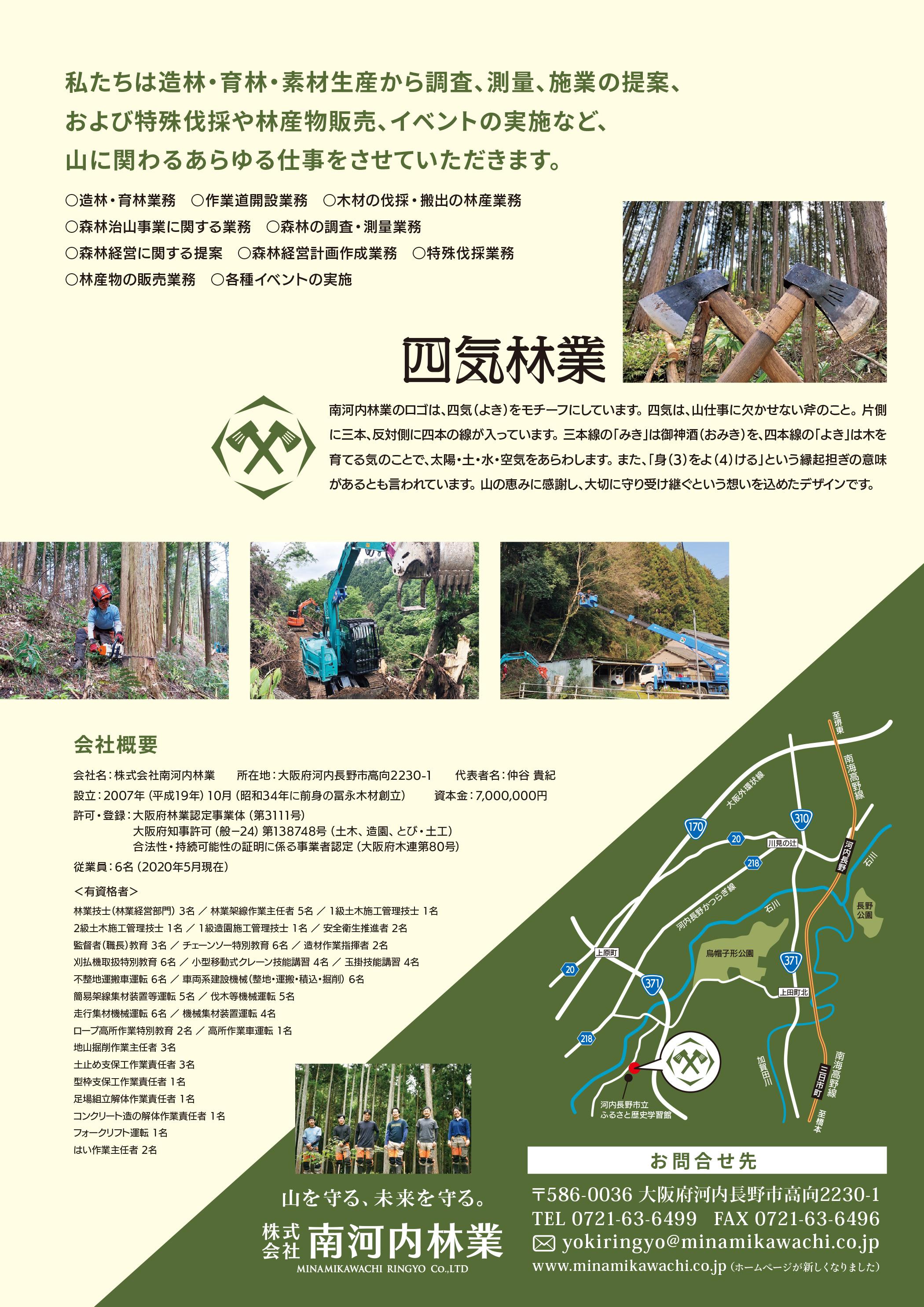 ブランディングツール|2020.6 南河内林業様(大阪府河内長野市)
