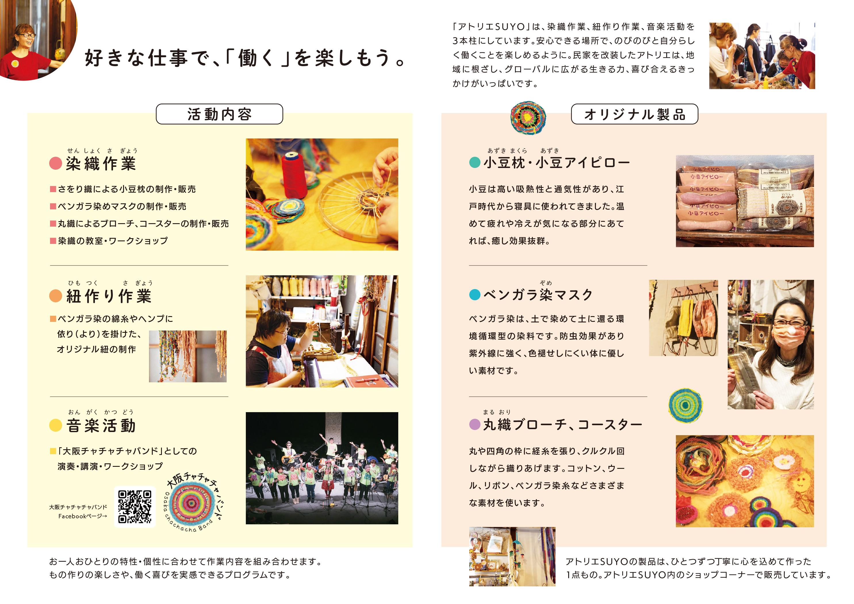 就労継続支援B型事業所フライヤー|2020.6 アトリエSUYO様(大阪市東成区)