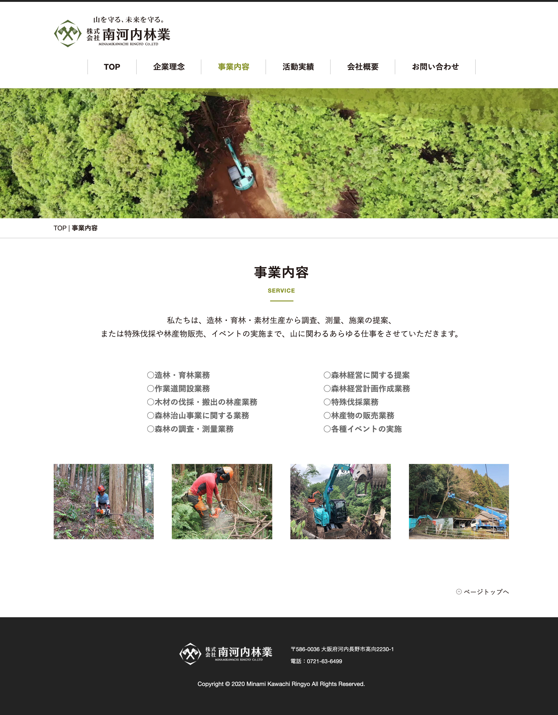 Webサイトリニューアル|2020.6 南河内林業様(大阪府河内長野市)