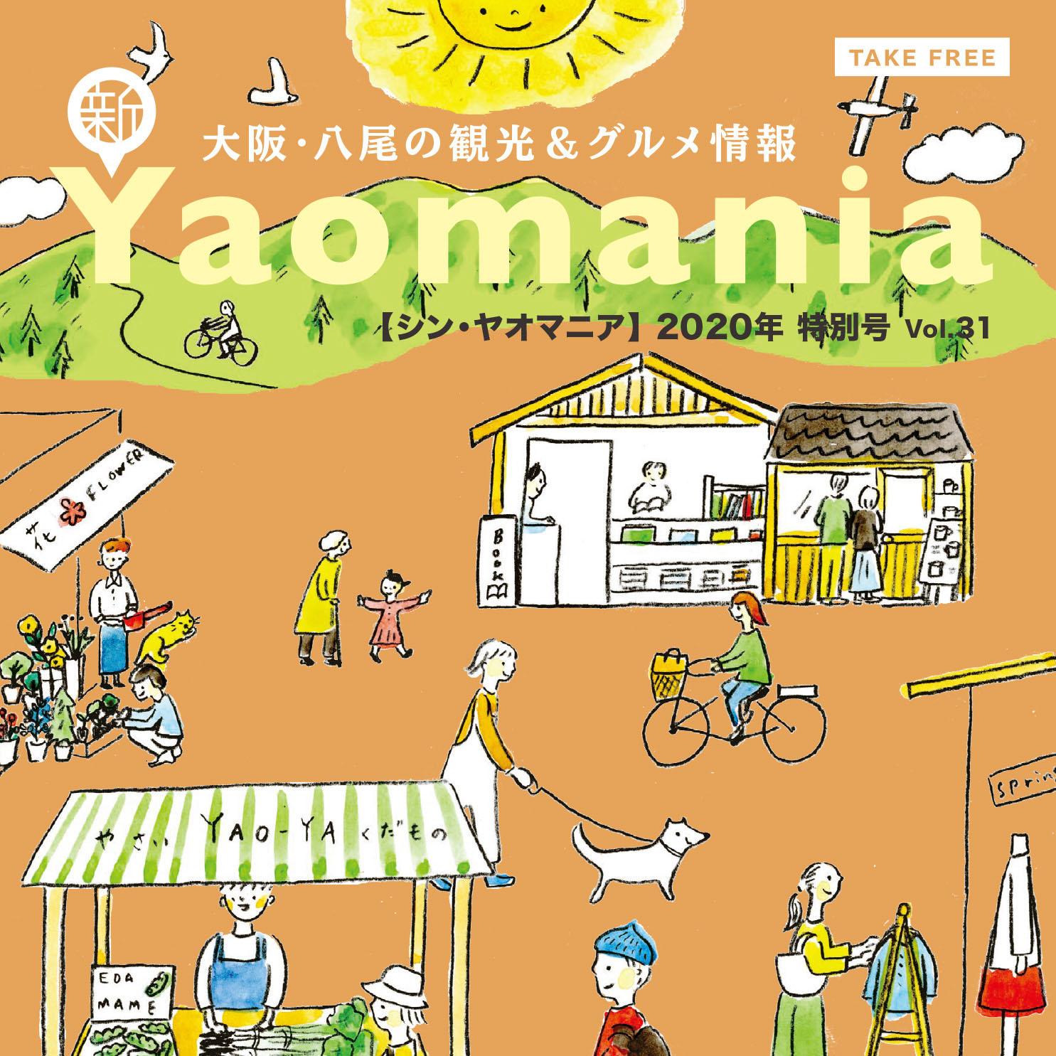 新Yaomania(シン・ヤオマニア)特別号|2020.6.30 八尾ええやんMAP(大阪府八尾市)