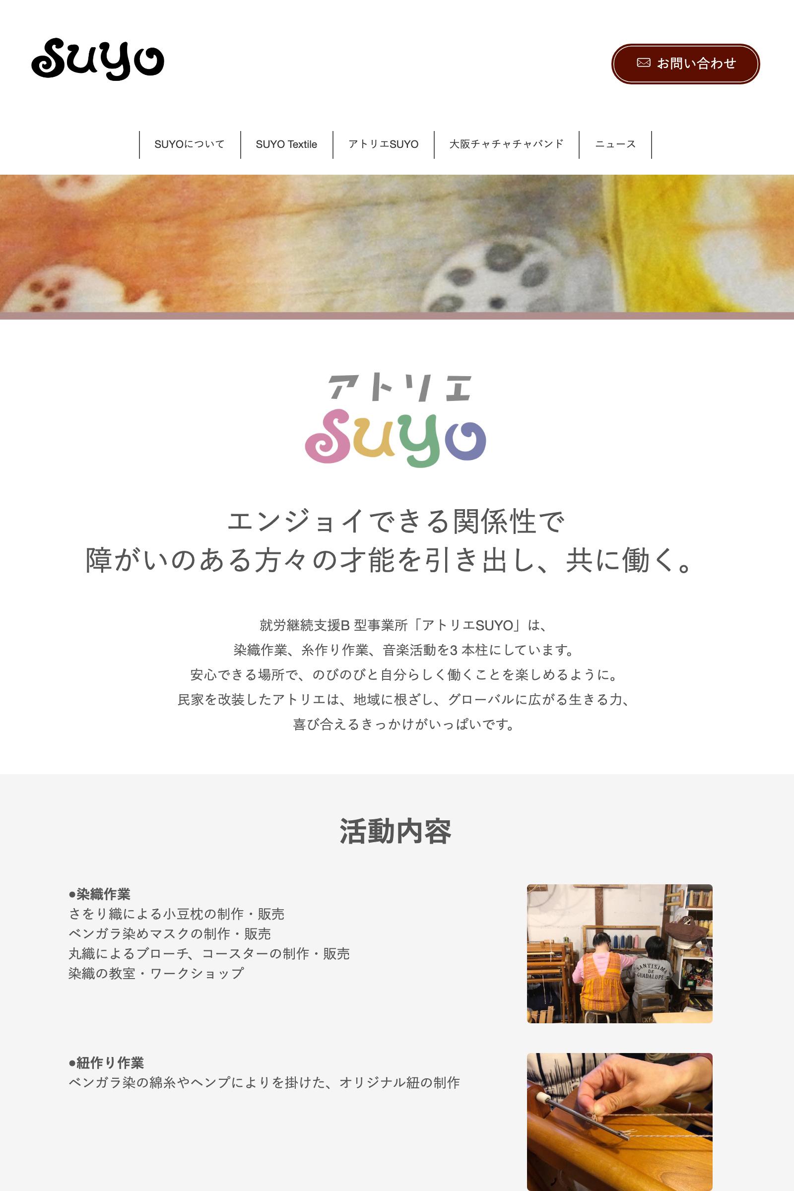 Webサイトリニューアル|2020.6 アトリエSUYO様(大阪市東成区)