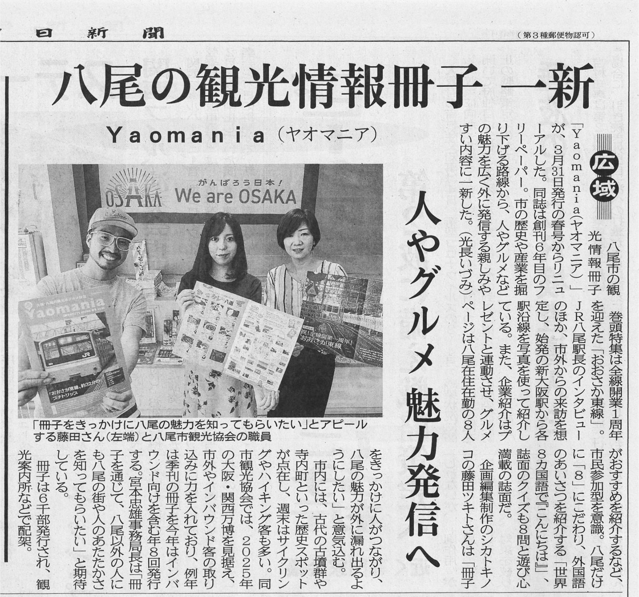 新Yaomania(シン・ヤオマニア)春号|2020.3.31 おおさか東線特集(大阪府八尾市)大阪日日新聞