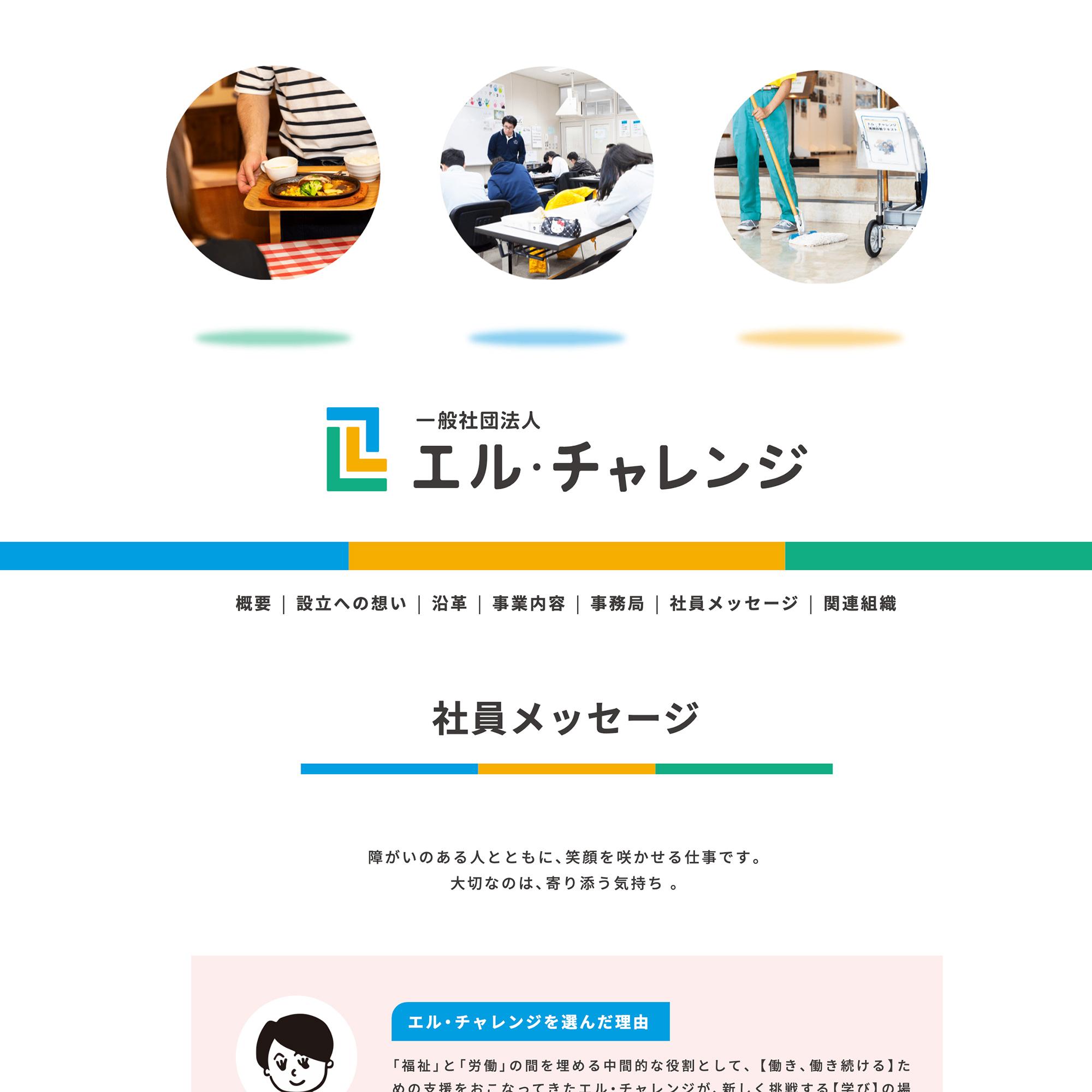 社員メッセージ Web|2020.06 エル・チャレンジ 様(大阪市中央区)