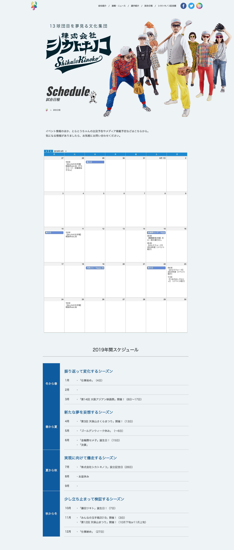 シカトキノコWebサイトリニューアルのお知らせ|2018.7