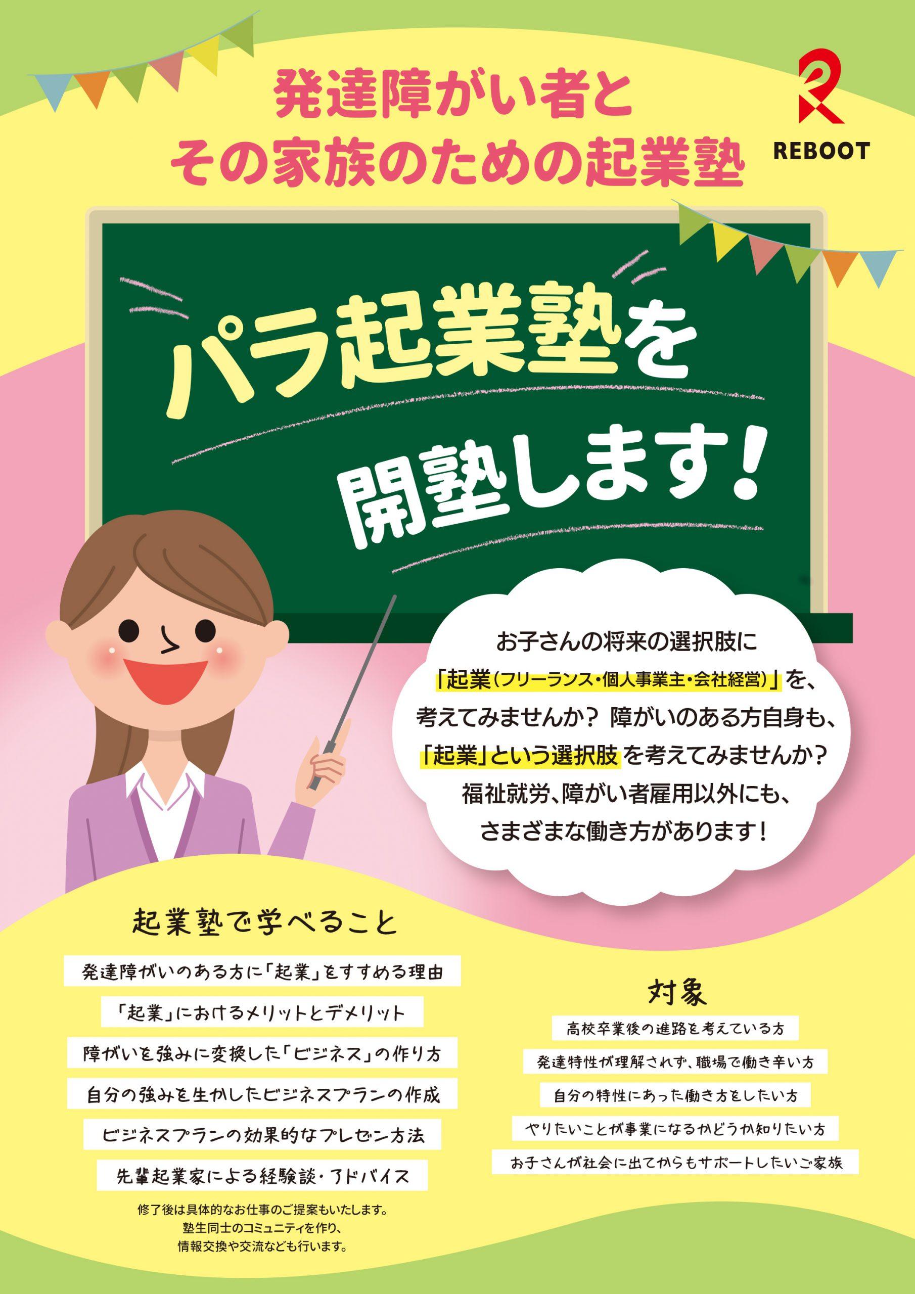 パラ起業塾|株式会社リブート様(大阪市東成区)