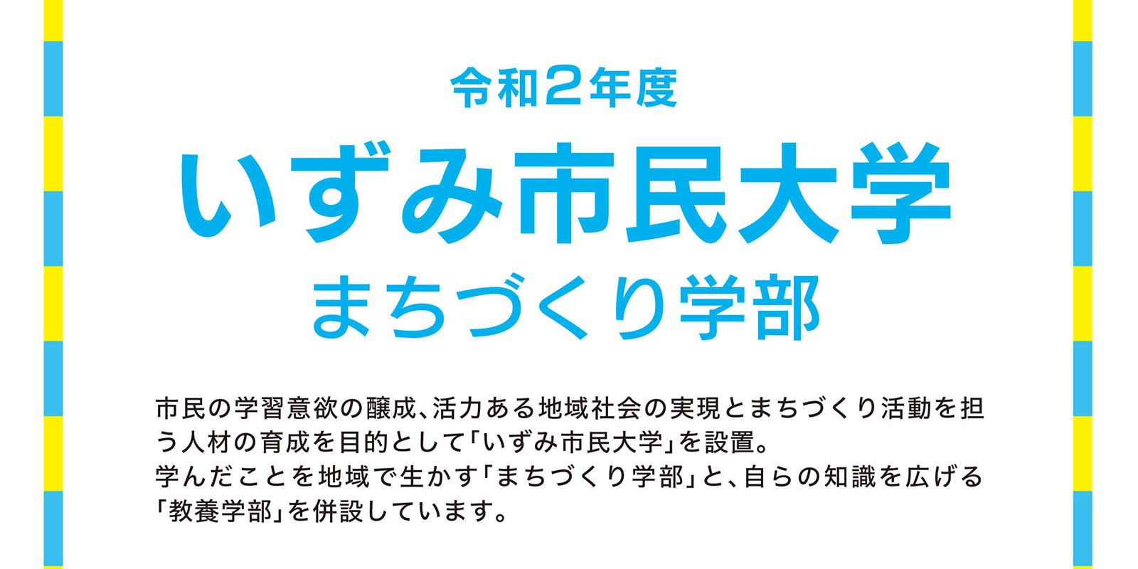 いずみ市民大学 まちづくり本科|2020.12.12 ゲスト講師(大阪府和泉市)