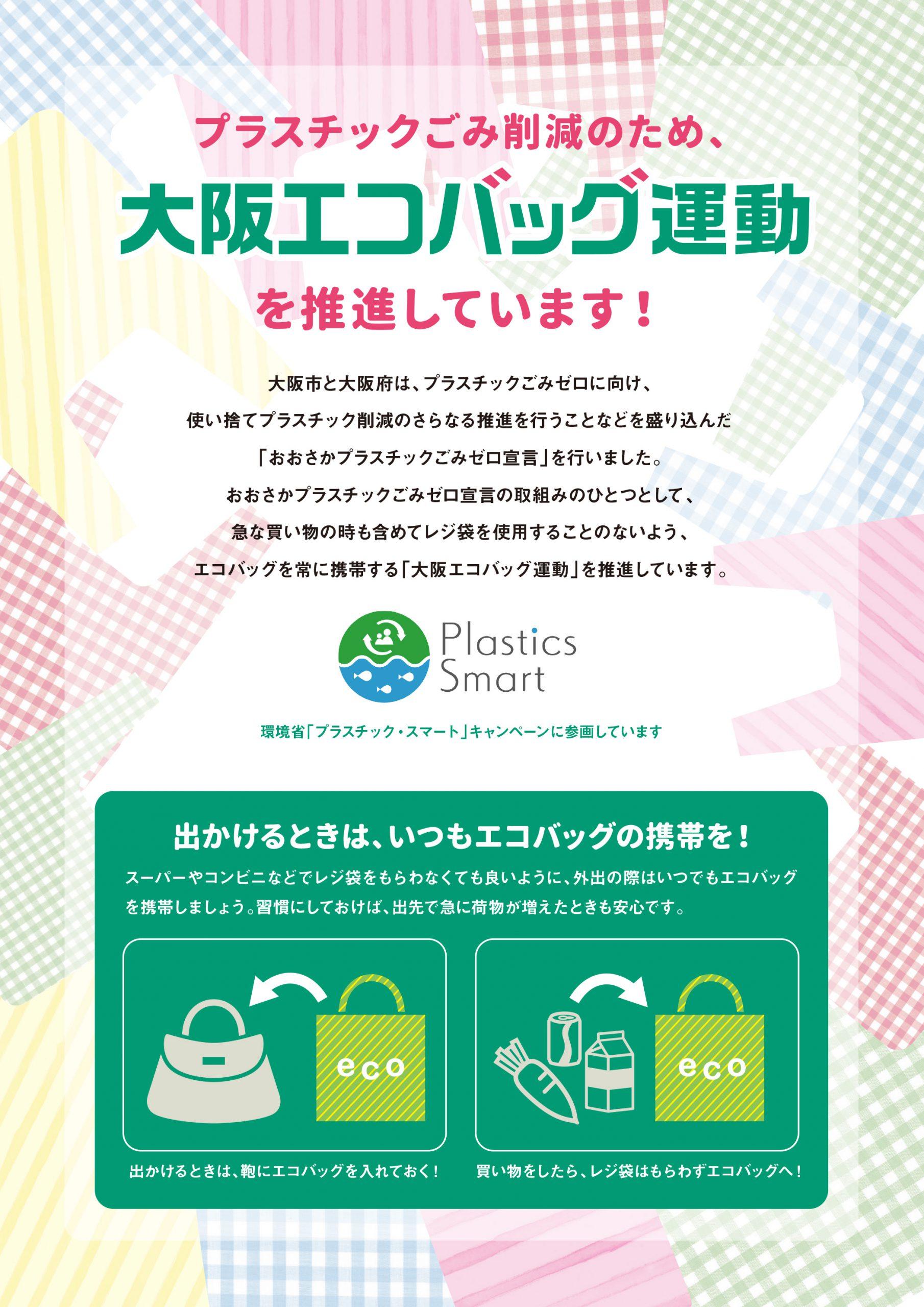 大阪エコバッグ運動|2020.6〜 (大阪市環境局)