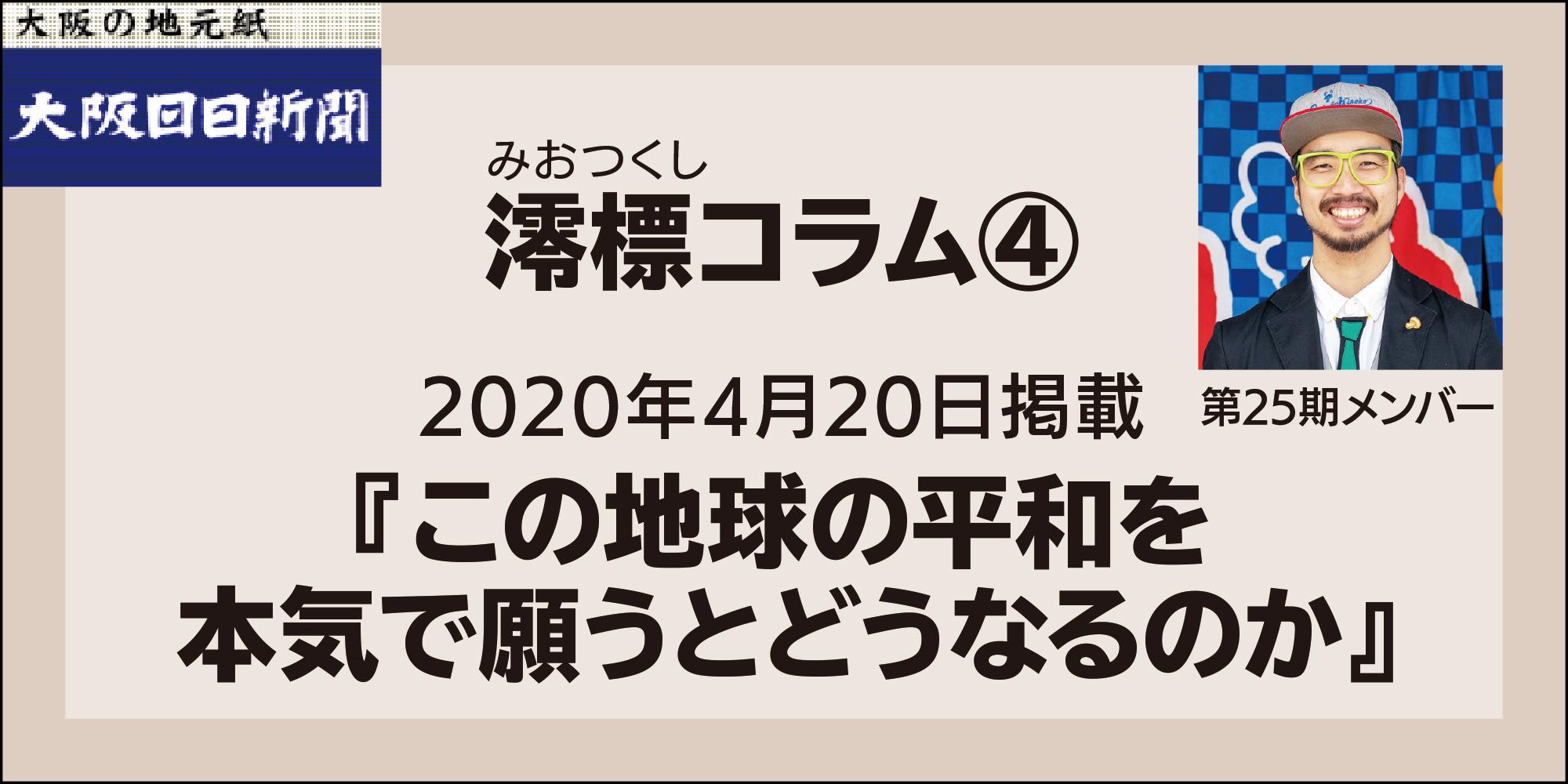 澪標コラム04『この地球の平和を本気で願うとどうなるのか』|2020.4.20 藤田ツキト(大阪日日新聞)