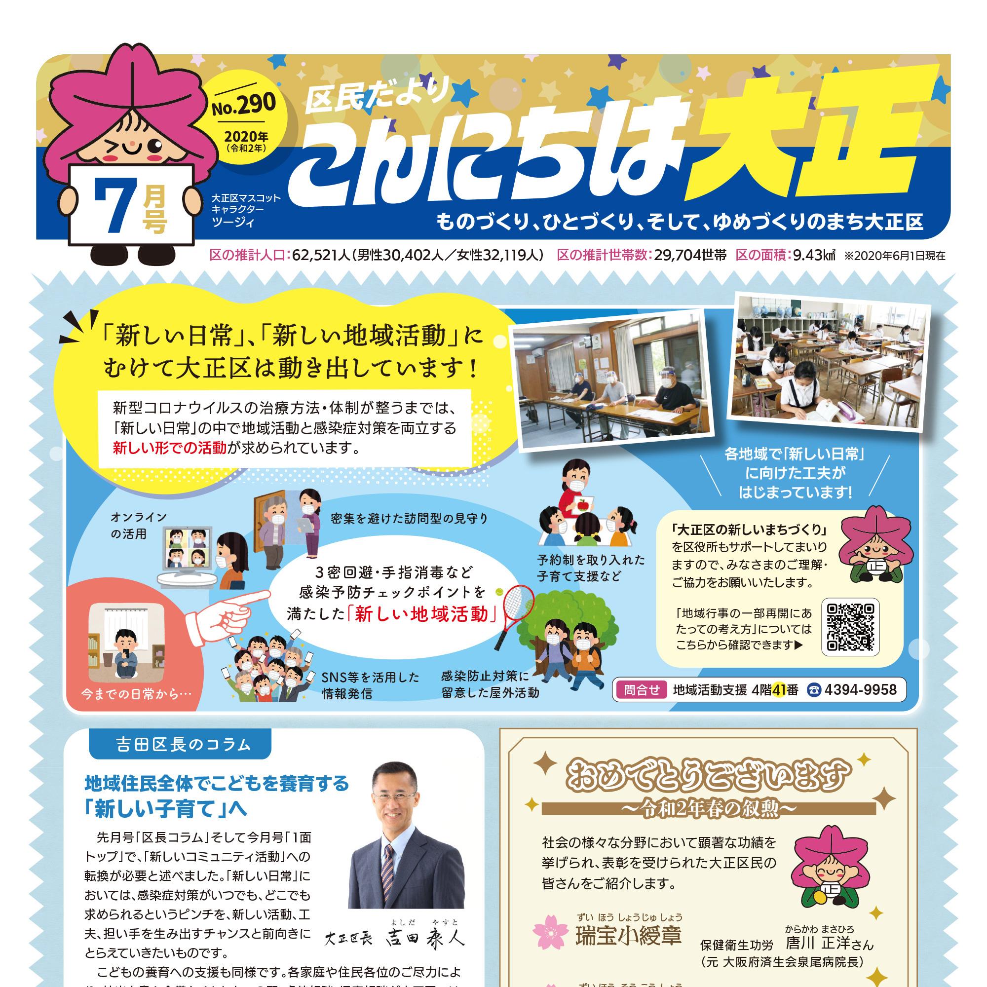 こんにちは大正7月号|2020.7 新しい日常(大阪市大正区)