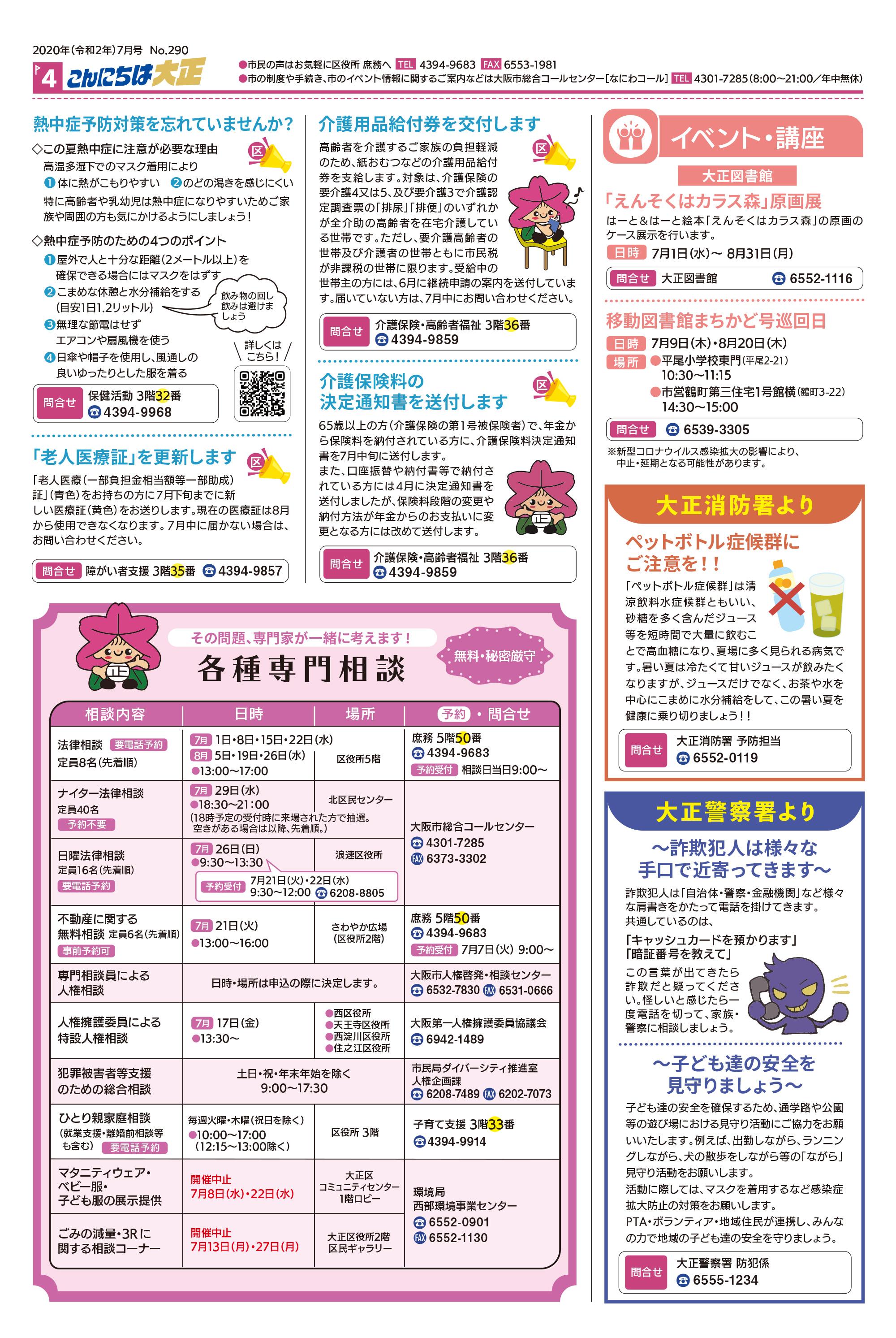 こんにちは大正7月号 2020.7 新しい日常・新しい地域活動(大阪市大正区)