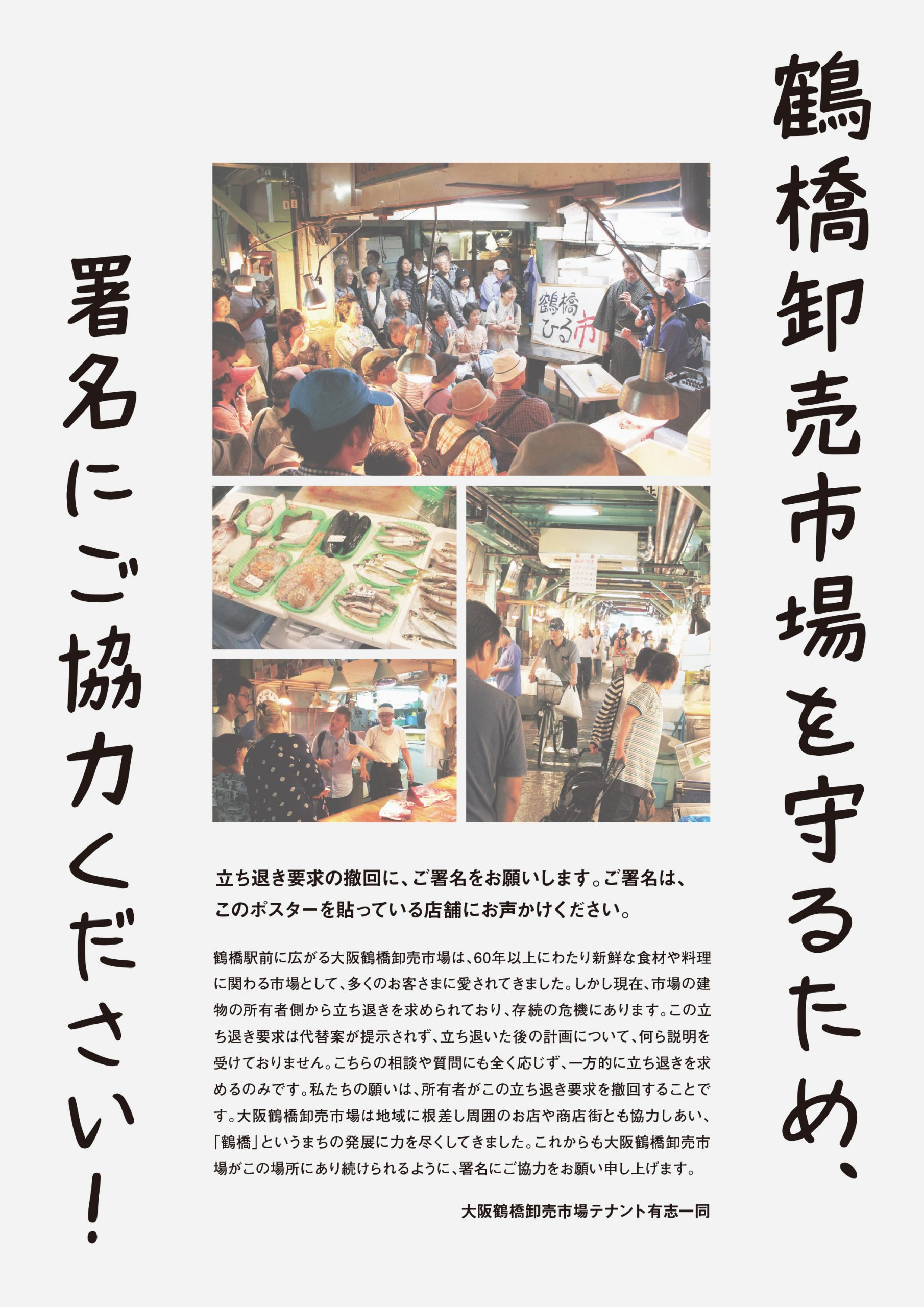 鶴橋卸売市場を守るための署名活動|2020.7 鶴橋鮮魚市場(大阪市生野区