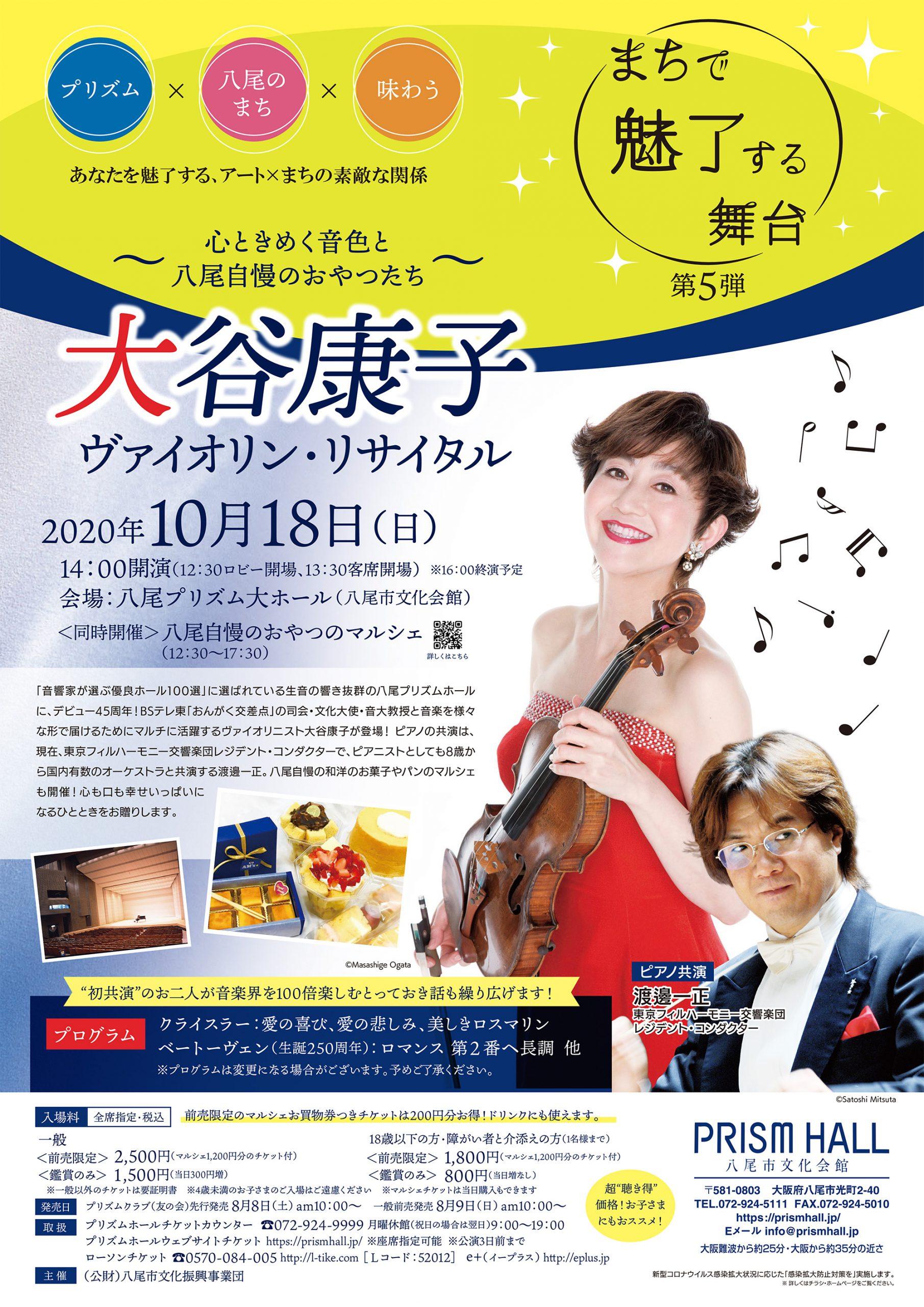 まちで魅了する舞台(大谷康子)|2020.10.18 プリズムホール (大阪府八尾市)