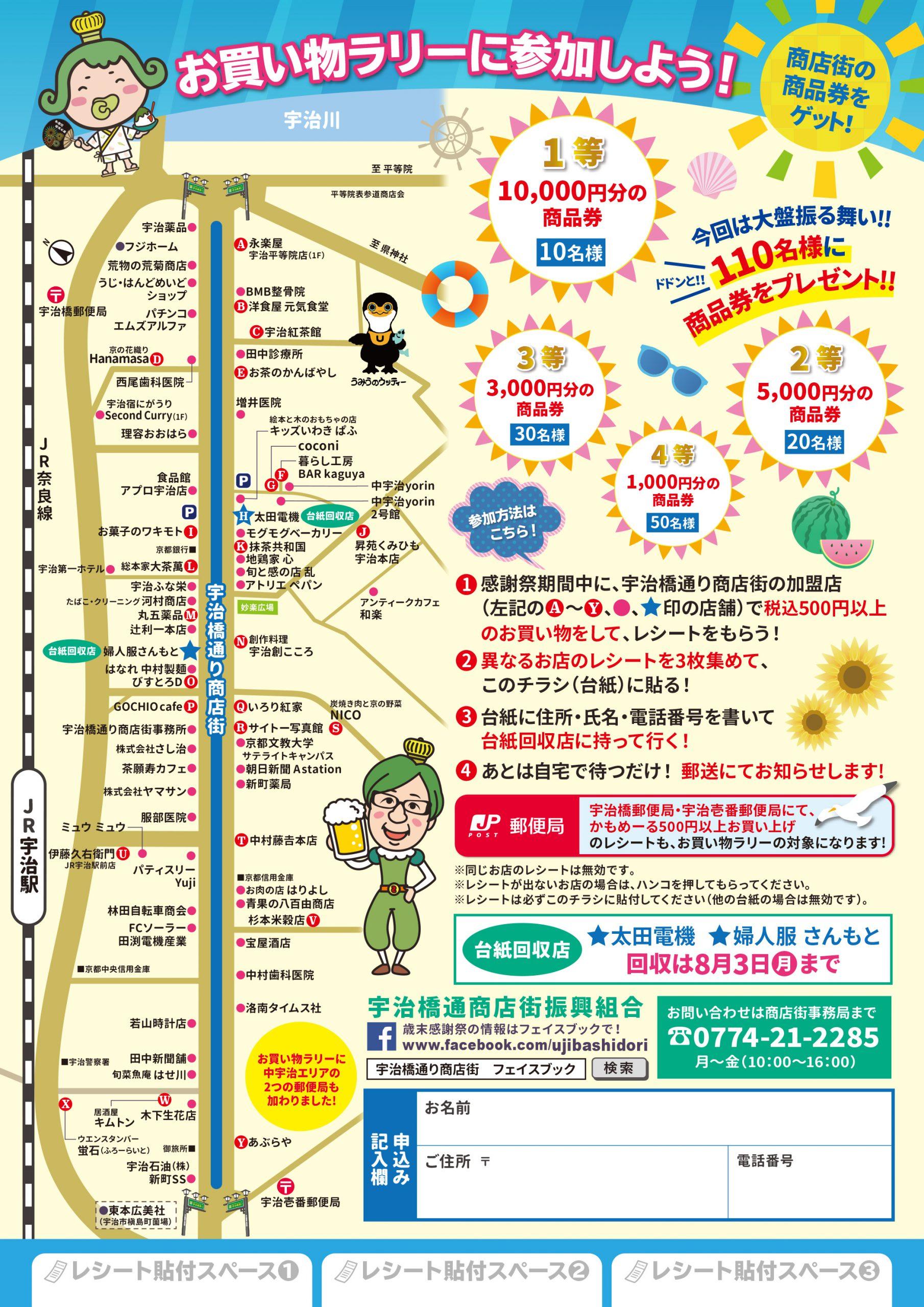宇治橋通り商店街 夏の感謝祭|2020.7.24〜8.3(京都府宇治市)