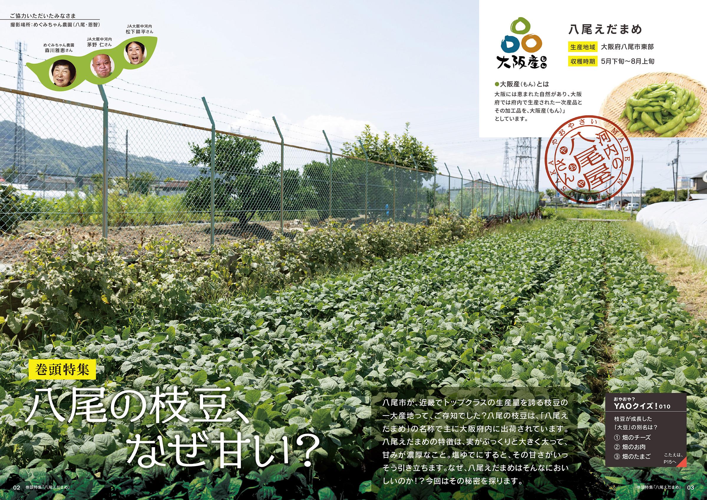 新Yaomania(シン・ヤオマニア)夏号|2020.7.31 八尾えだまめ特集(大阪府八尾市)