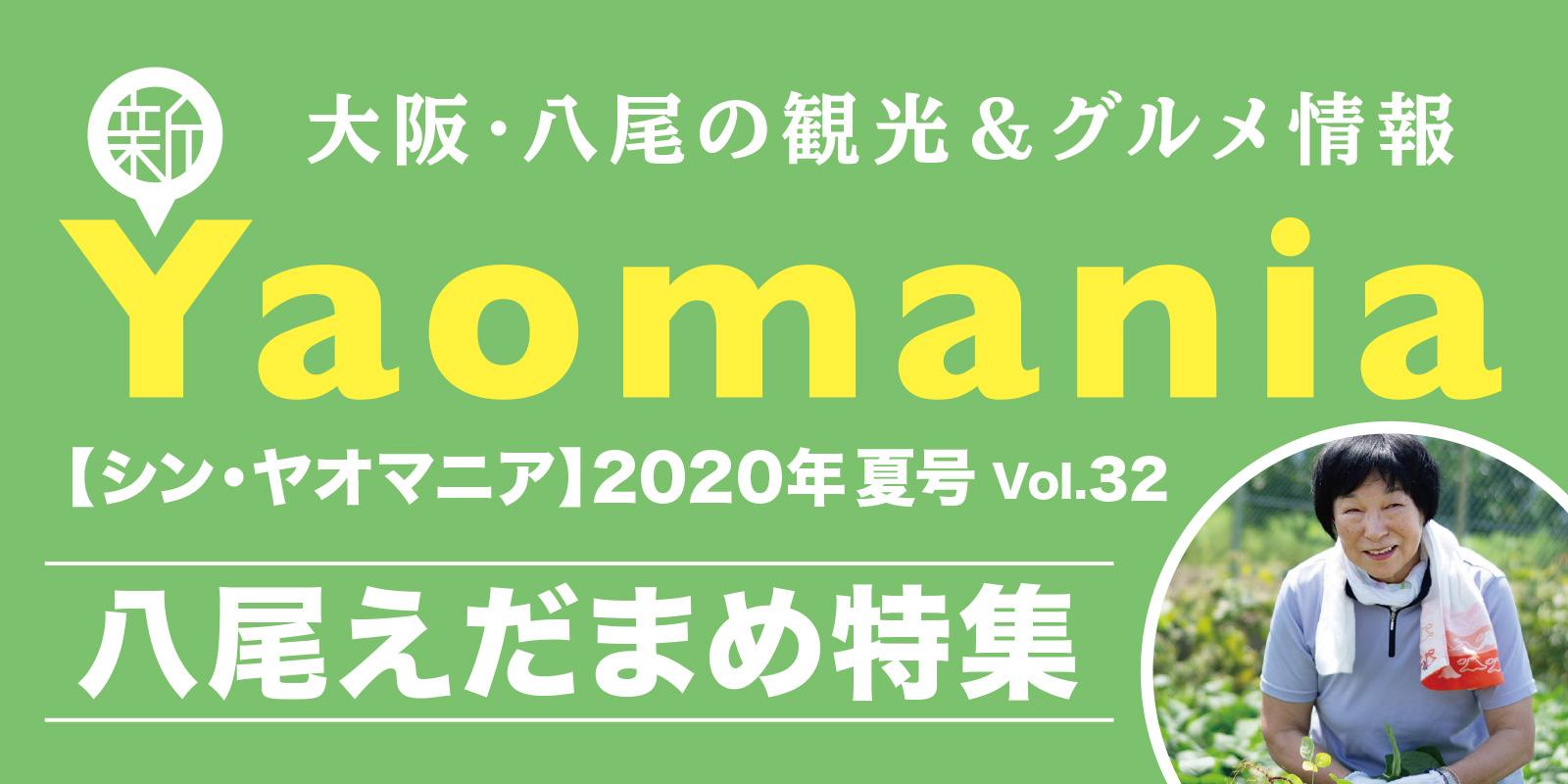 新Yaomania(シン・ヤオマニア)夏号 2020.7.31 八尾えだまめ特集(大阪府八尾市)