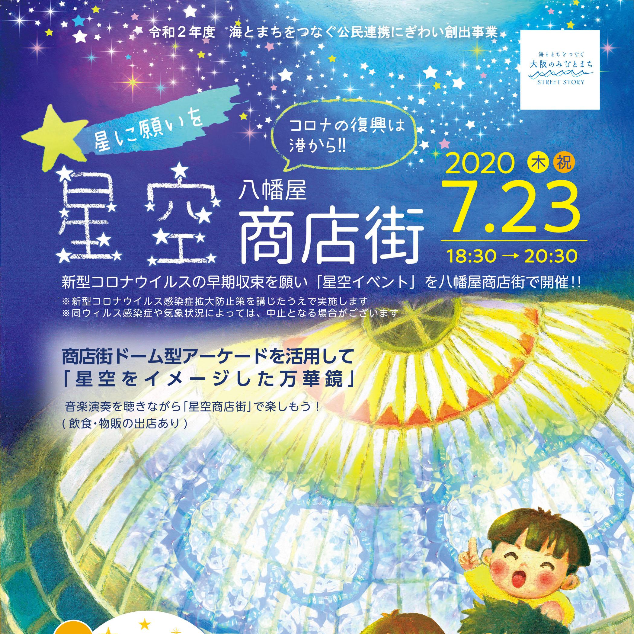 星に願いを「星空商店街」|2020.7.23 八幡屋商店街(大阪市港区)