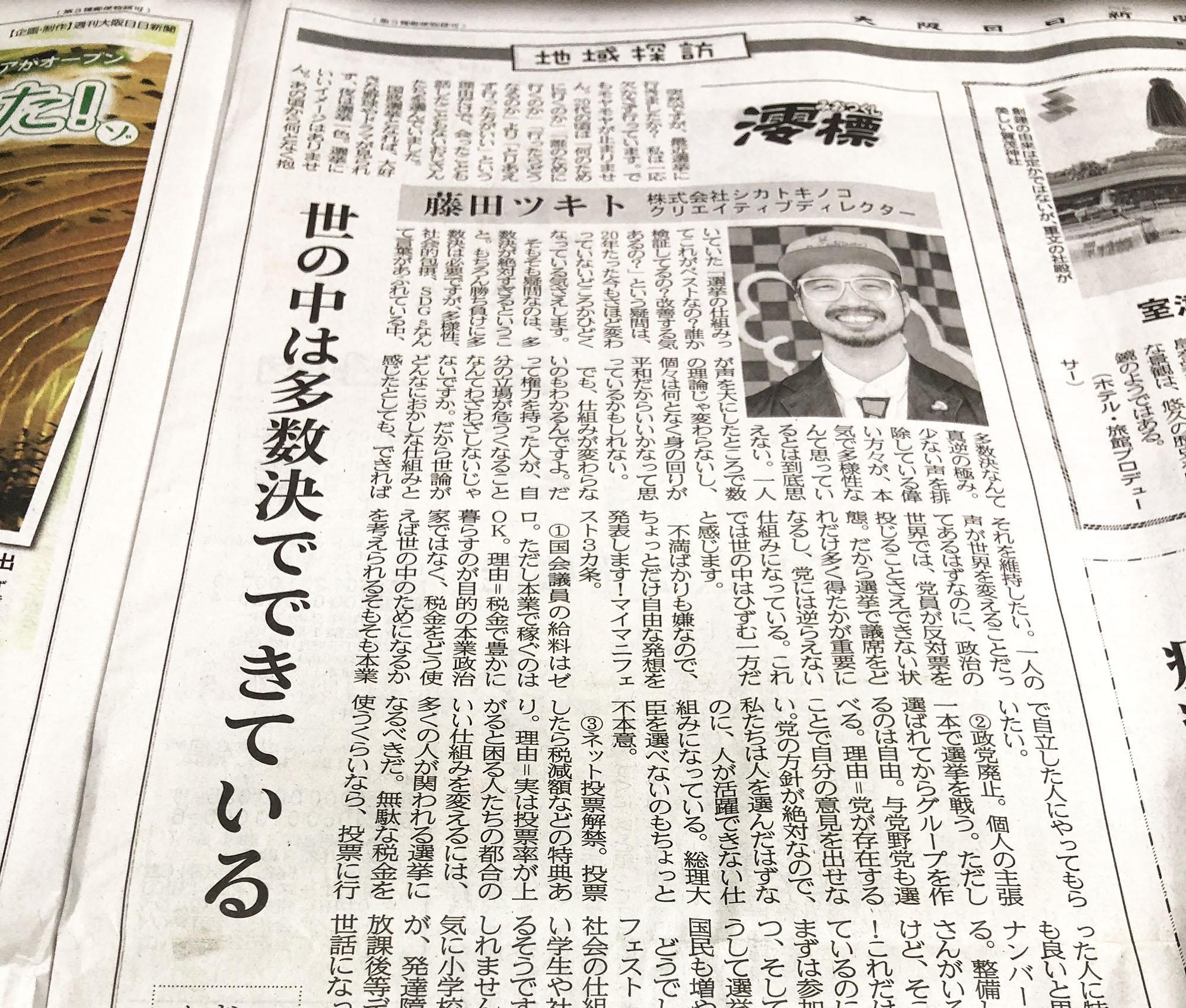 澪標コラム05『世の中は多数決でできている』|2020.7.27 藤田ツキト(大阪日日新聞)