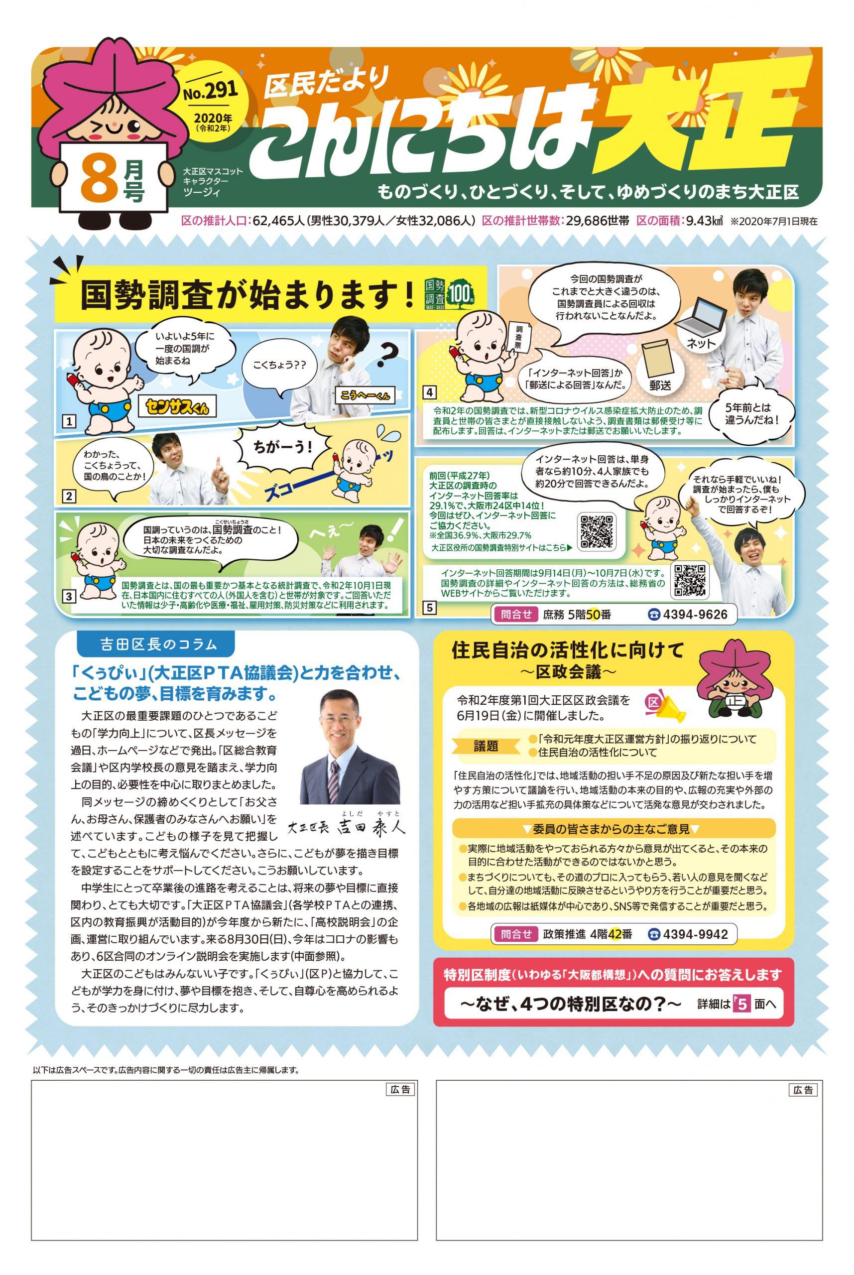 こんにちは大正8月号|2020.8 国勢調査が始まります!(大阪市大正区)