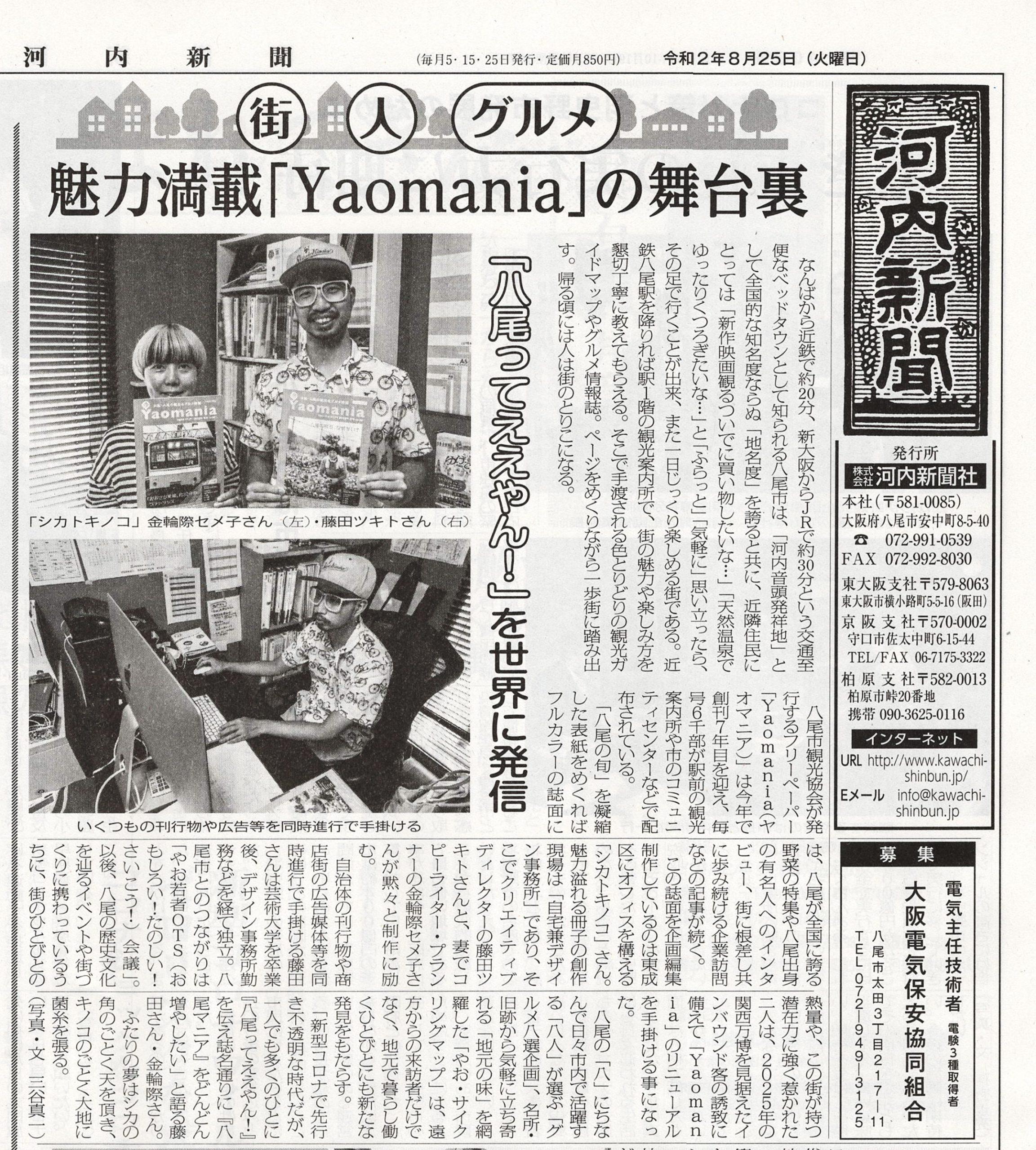 河内新聞に掲載されました|2020.8.25 Yaomaniaの舞台裏(大阪府八尾市)