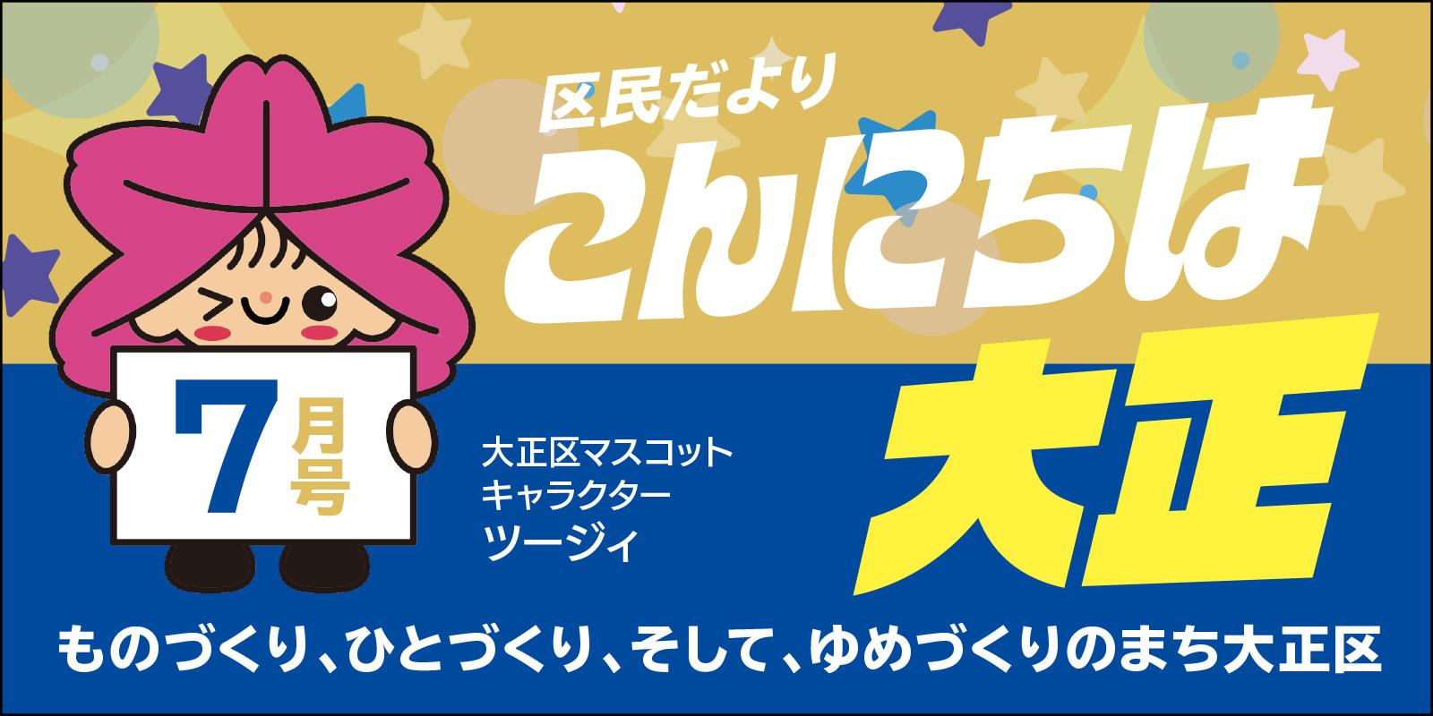 こんにちは大正7月号|2020.7 新しい日常・新しい地域活動(大阪市大正区)