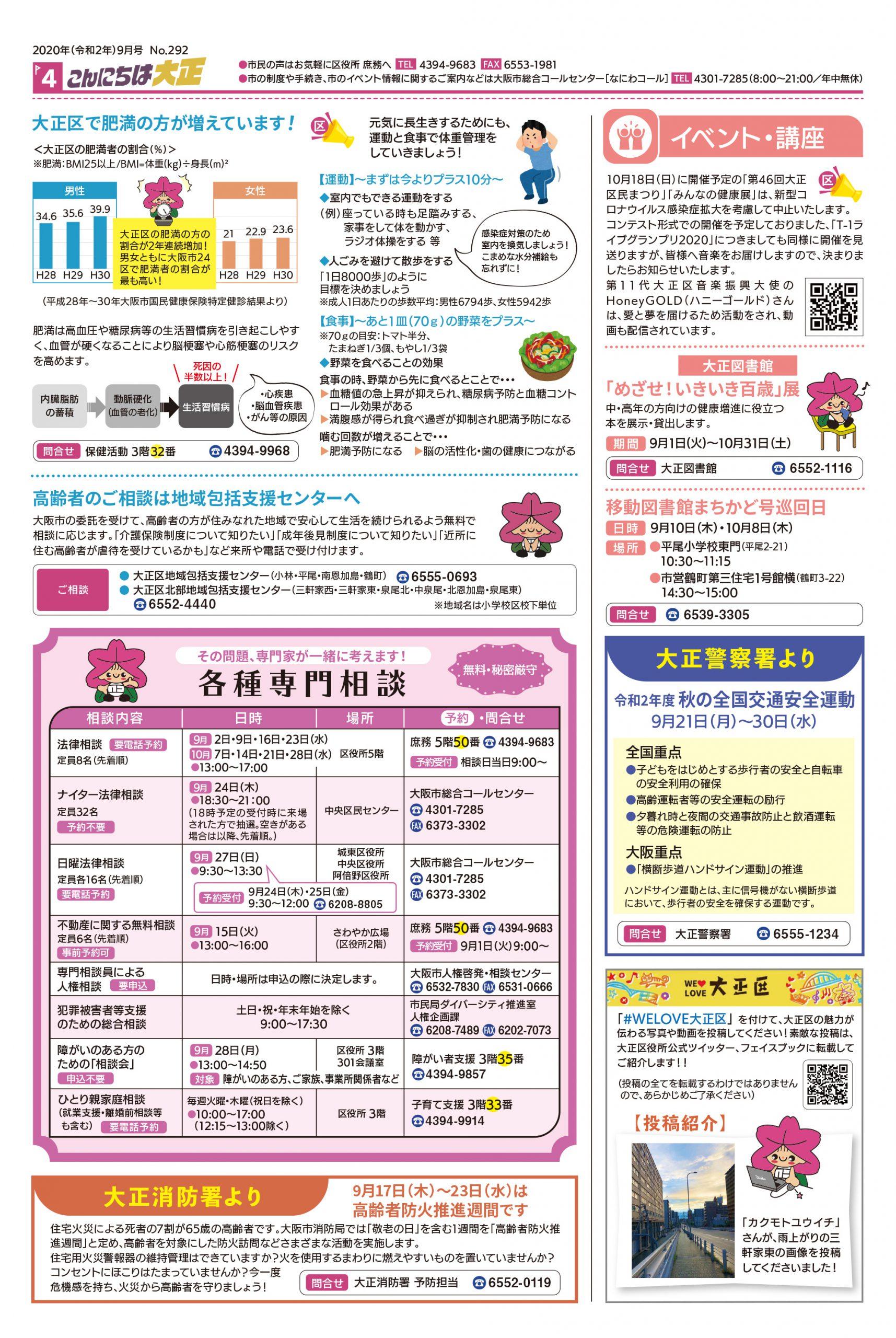 こんにちは大正9月号|2020.9 国勢調査の回答はインターネットで!(大阪市大正区)