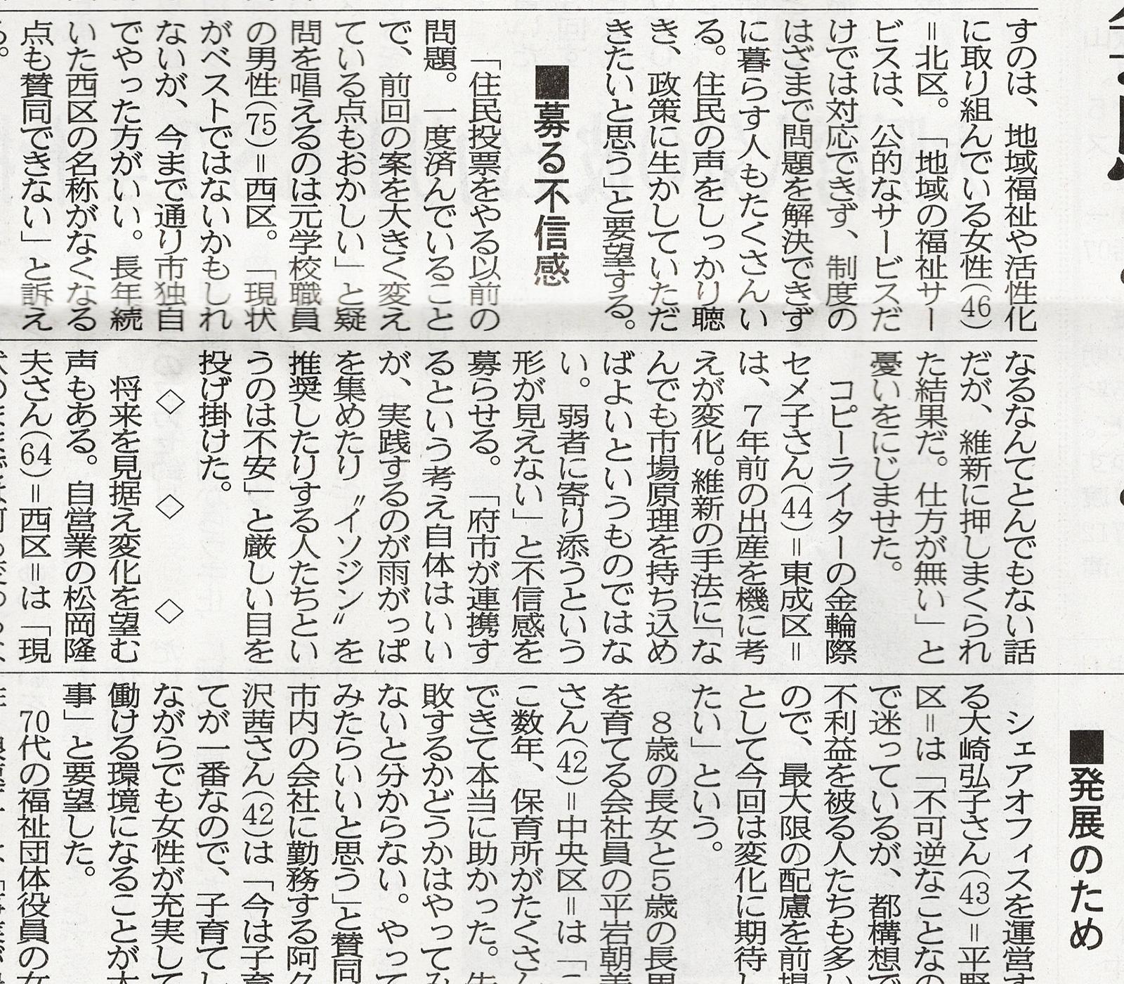 変わる大阪 不安と期待|2020.9.4 金輪際セメ子コメント掲載(大阪日日新聞)
