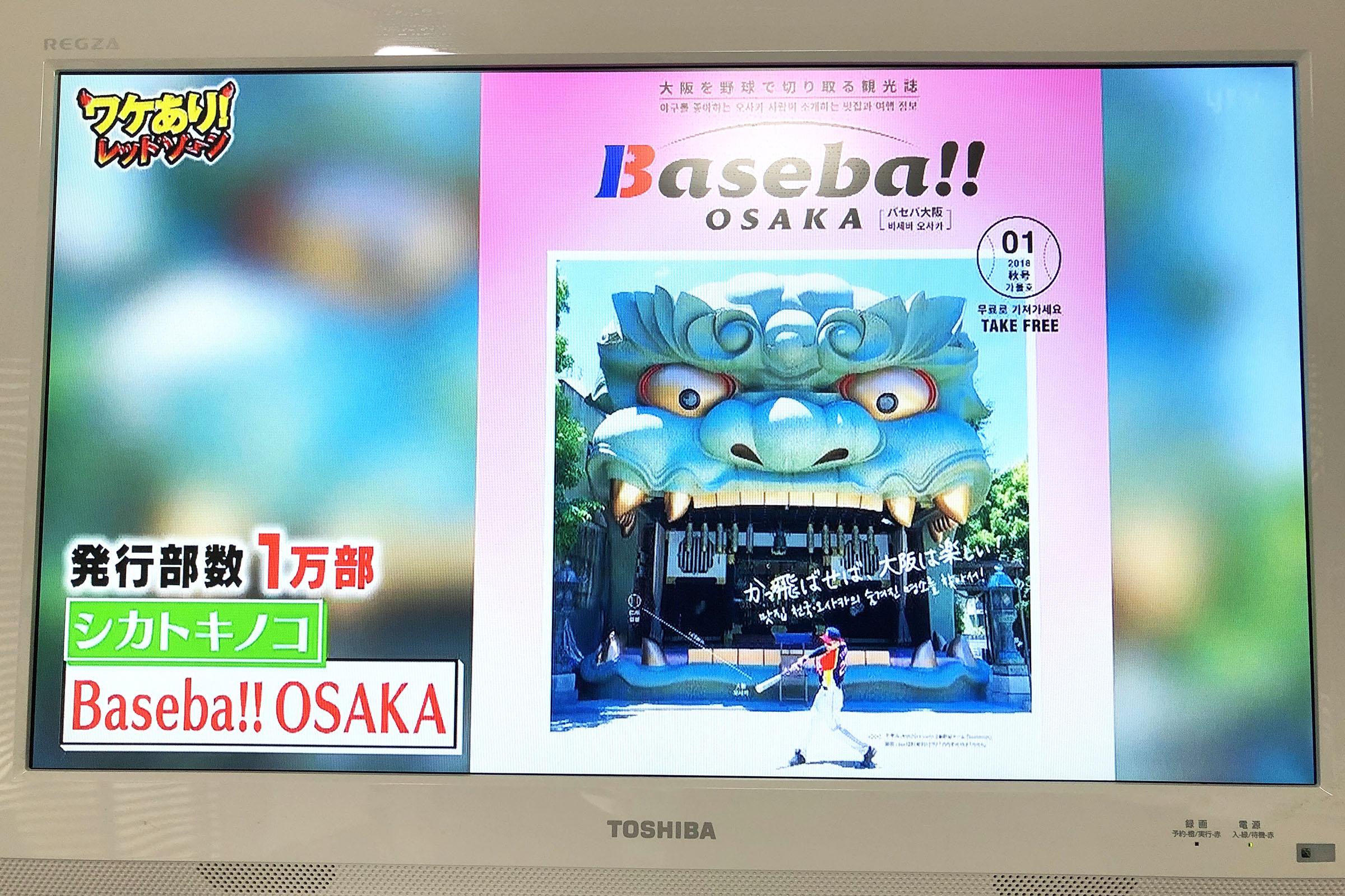Baseba!!OSAKAが紹介されました|2020.9.19  ワケあり!レッドゾーン(読売テレビ)
