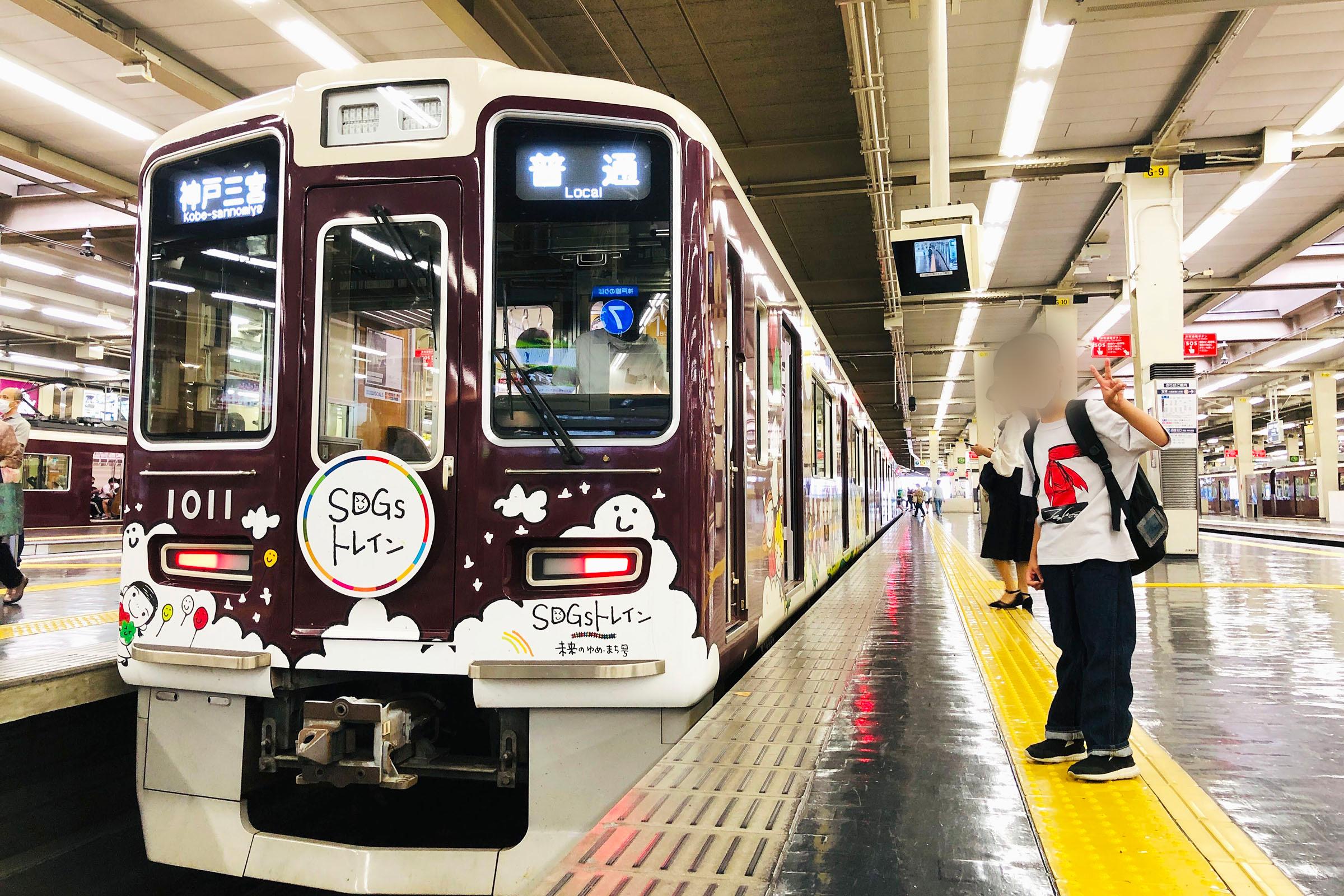 SDGsトレイン2020ポスター|2020.9.8〜12.7 阪急電鉄・阪神電車(大阪市環境局)