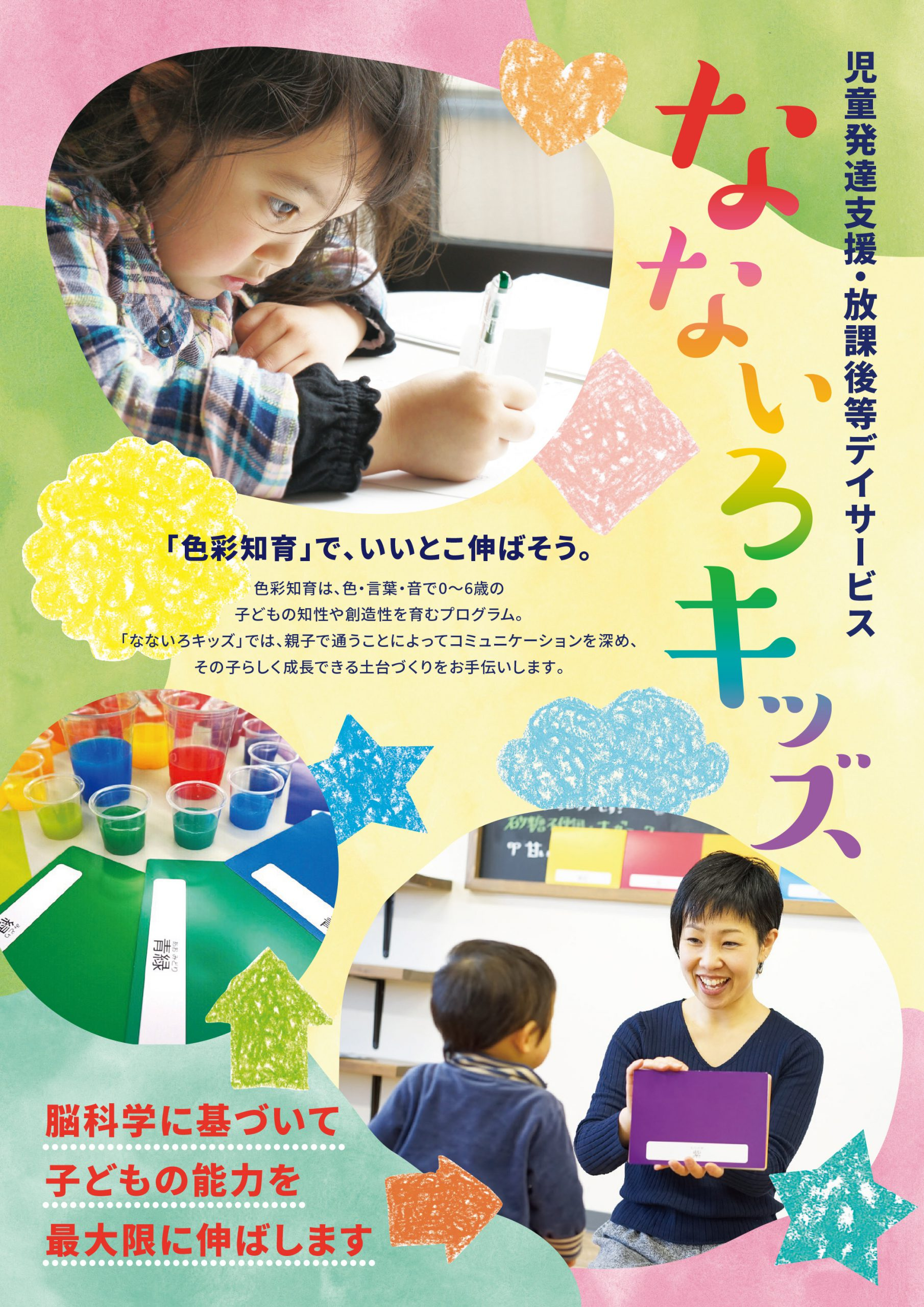「色彩知育」で、いいとこ伸ばそう。|なないろキッズ様(大阪市天王寺区)