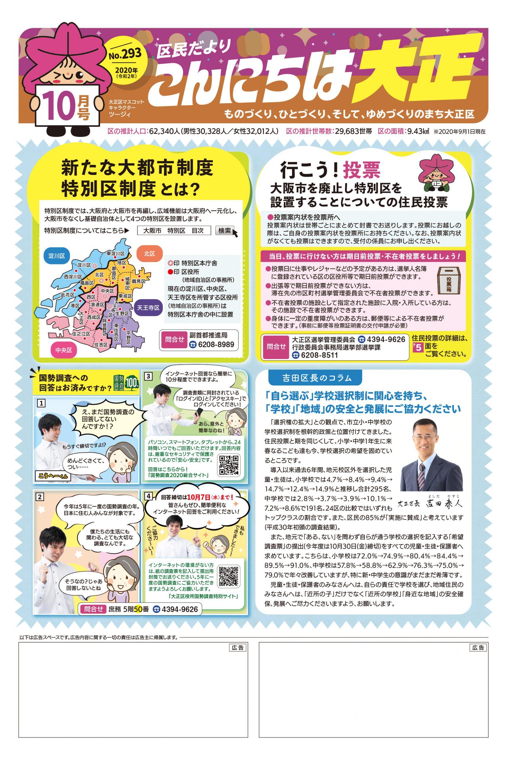 こんにちは大正10月号|2020.10 新たな大都市制度特別区精度とは?(大阪市大正区)
