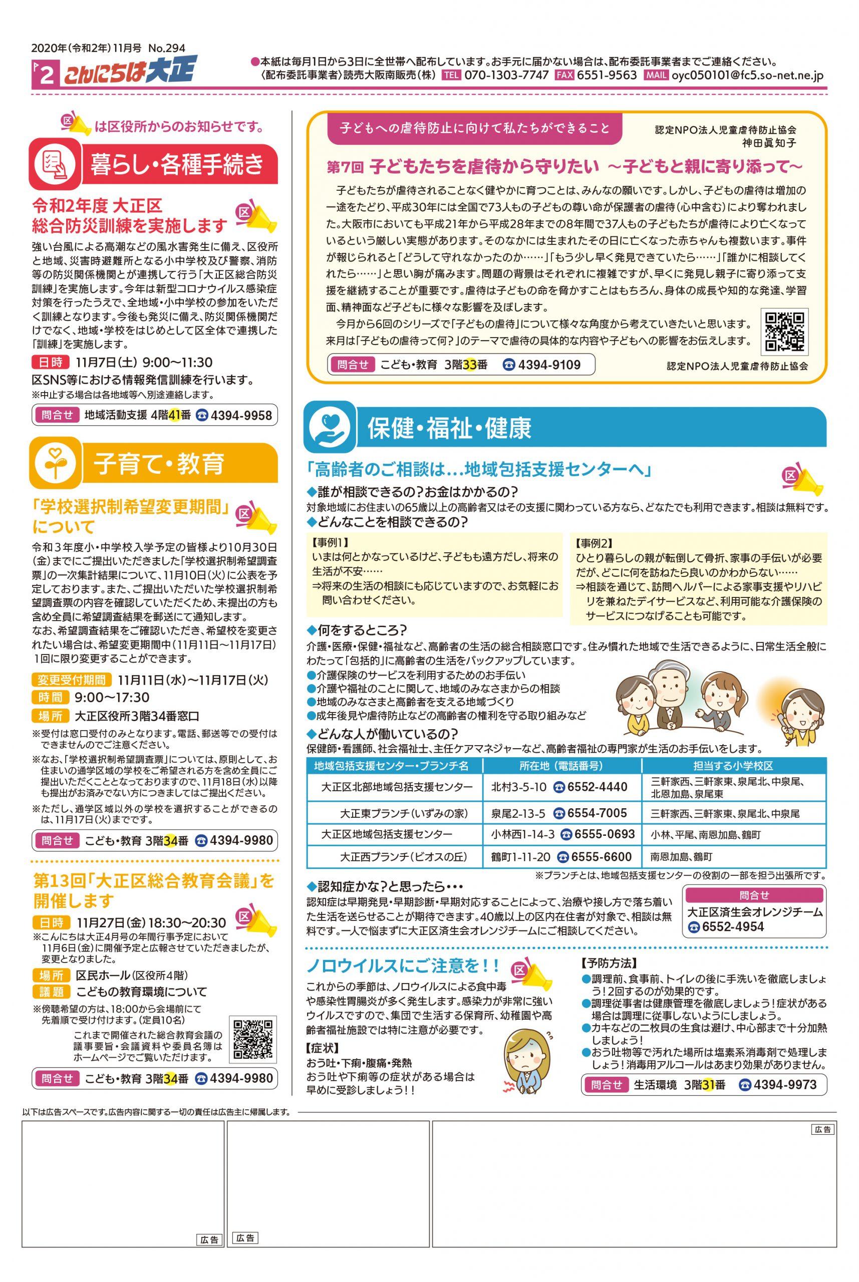 こんにちは大正11月号|2020.11 第36回たいしょう人権展(大阪市大正区)