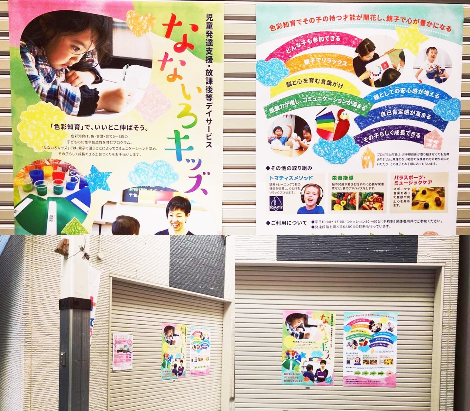 「色彩知育」で、いいとこ伸ばそう。 なないろキッズ様(大阪市天王寺区)