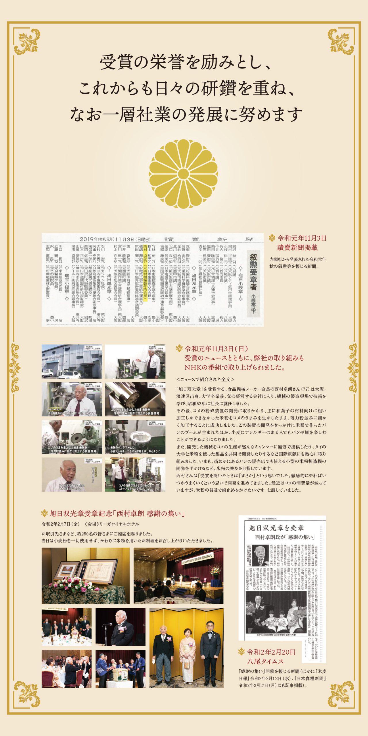旭日双光章タペストリー|2020.10 西村機械製作所様(大阪府八尾市)