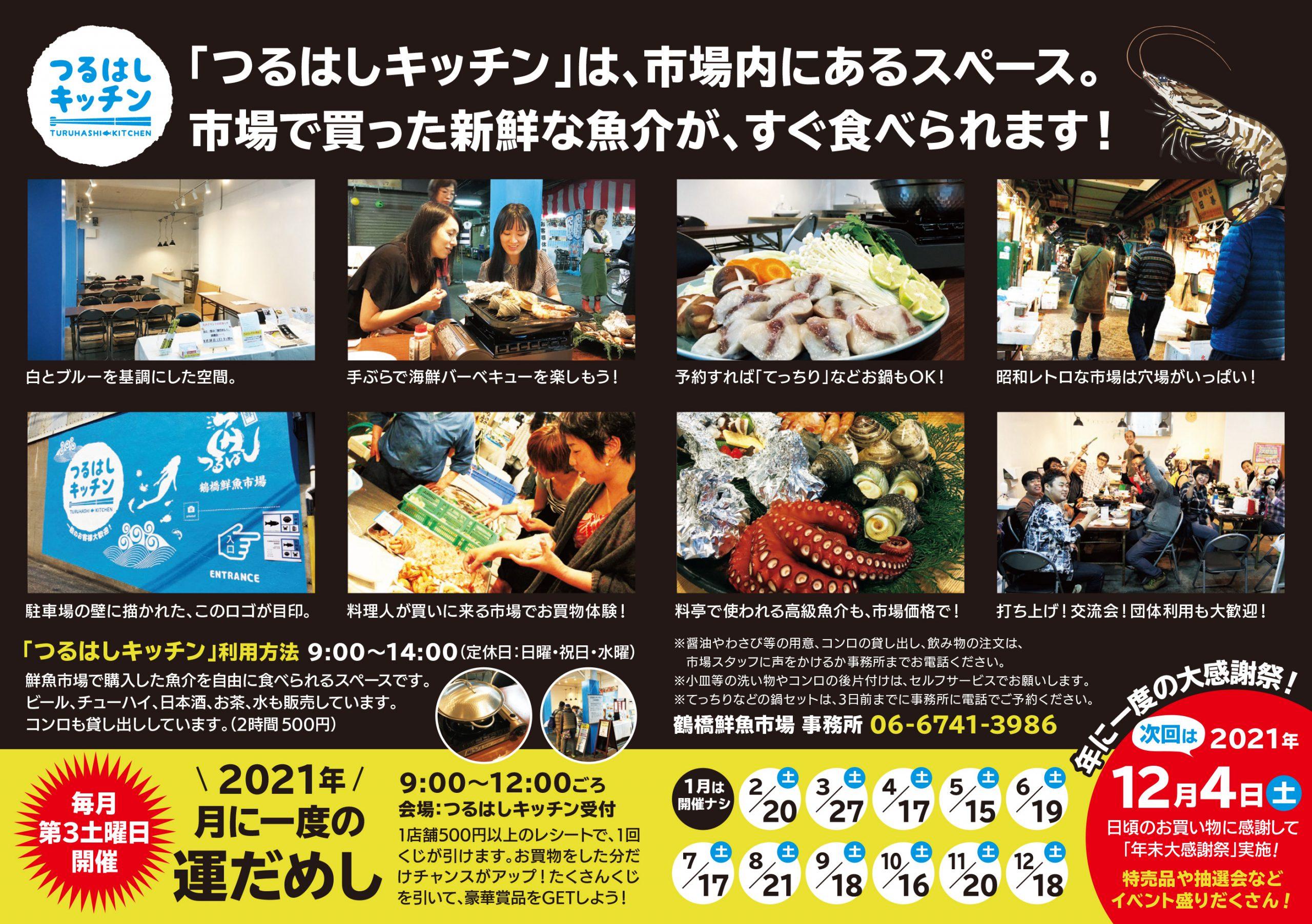 月に一度の運だめし・つるはしキッチン|2021.1〜12 鶴橋鮮魚市場様 (大阪市生野区)
