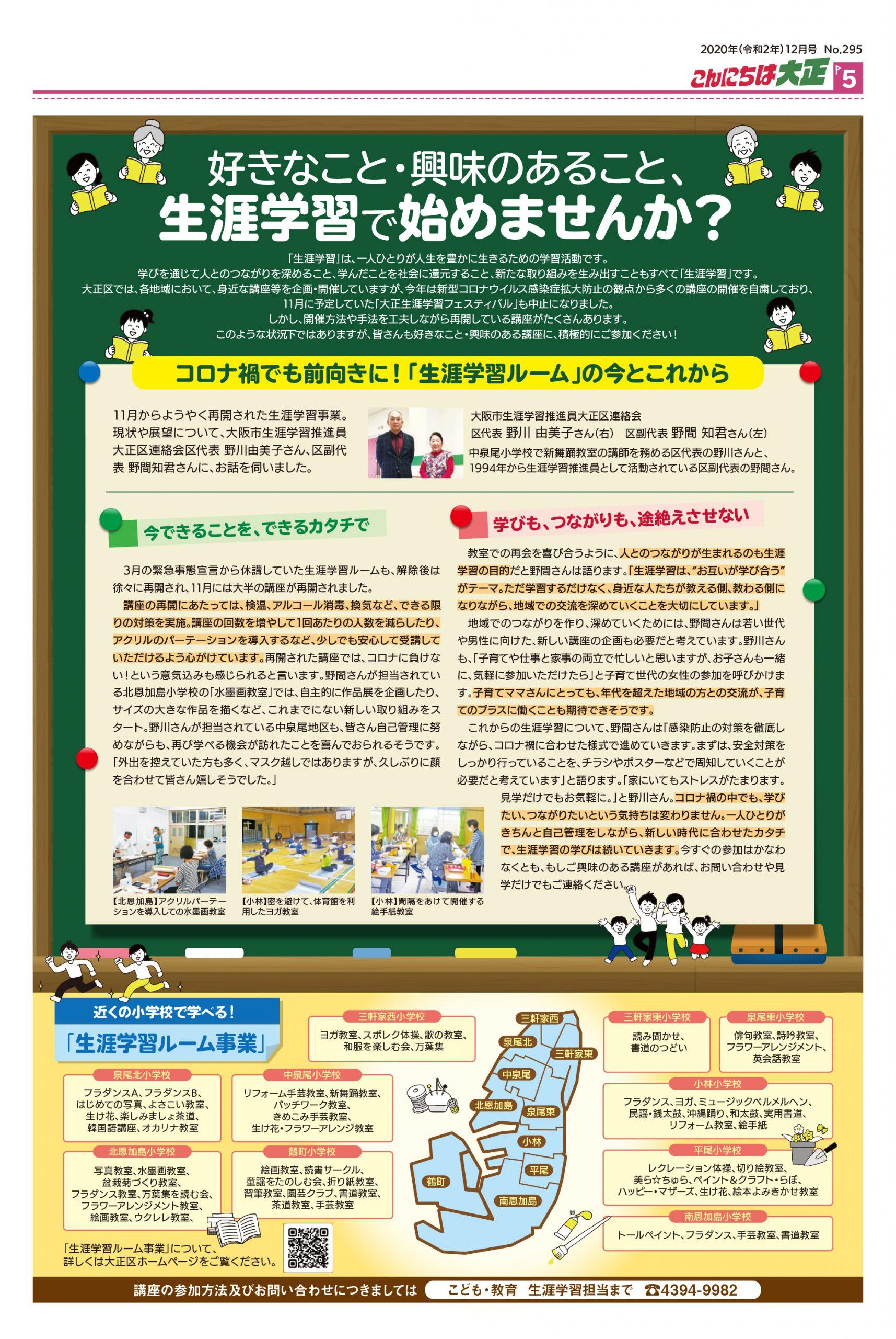 こんにちは大正12月号|2020.12 大阪市廃止・特別区設置住民投票 開票結果(大阪市大正区)