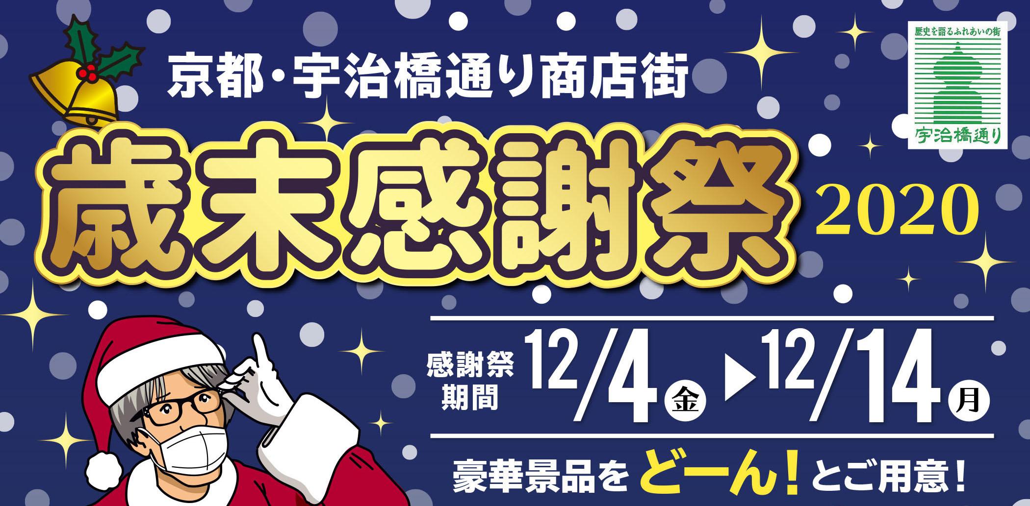 宇治橋通り商店街 歳末感謝祭|2020.12.4〜12.14 (京都府宇治市)