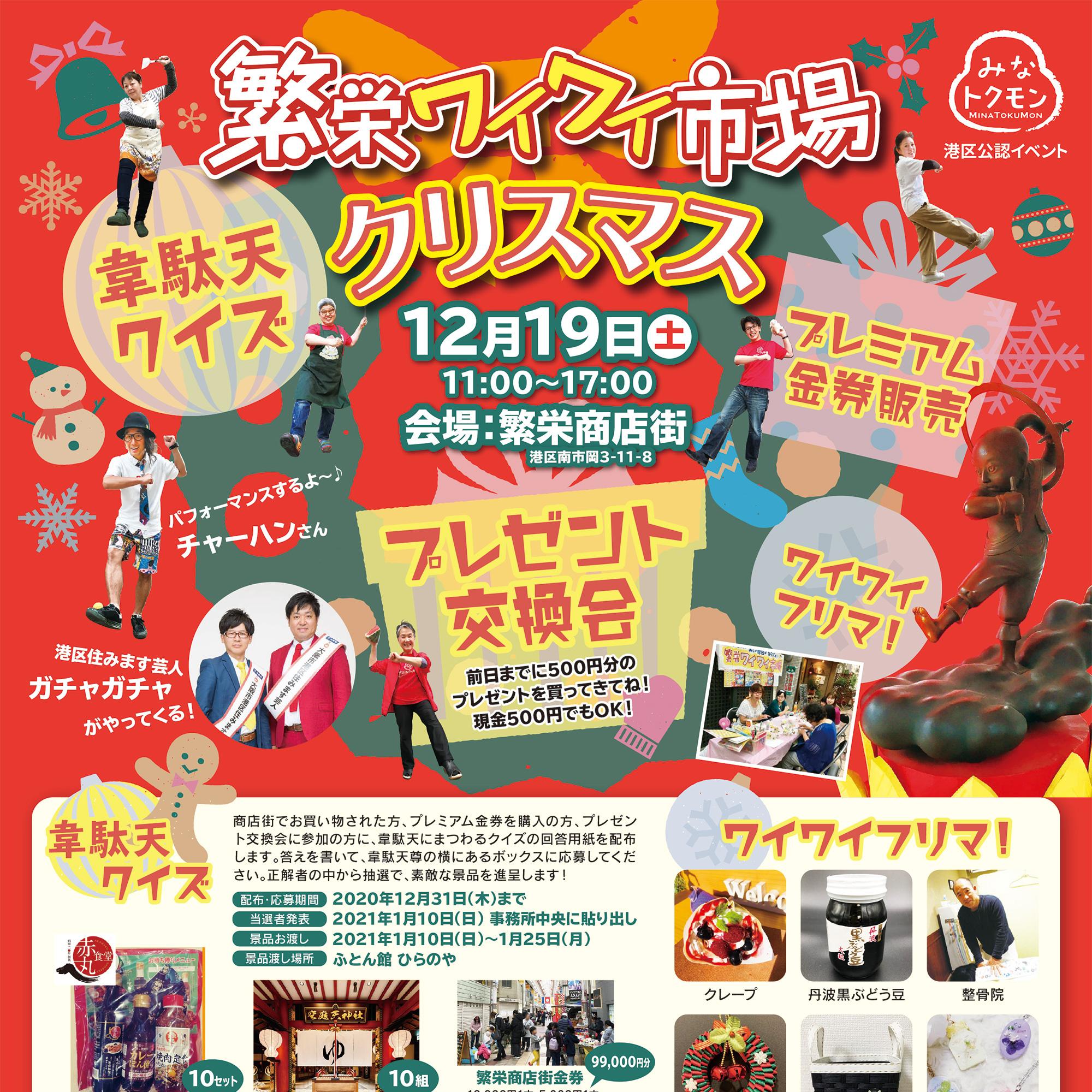 繁栄ワイワイ市場クリスマス|2020.12.19 繁栄商店街 (大阪市港区)