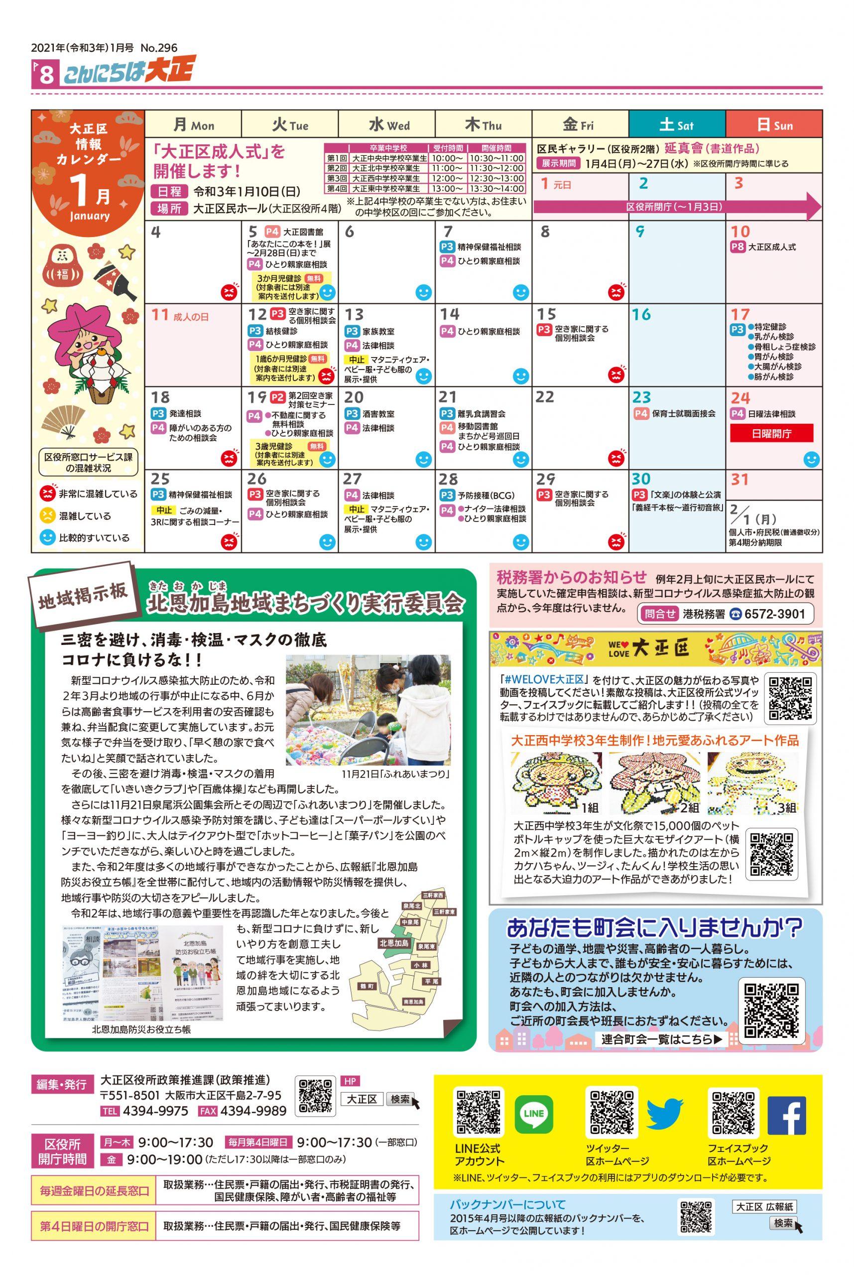 こんにちは大正1月号|2021.1 もと水景施設オープニングセレモニー(大阪市大正区)