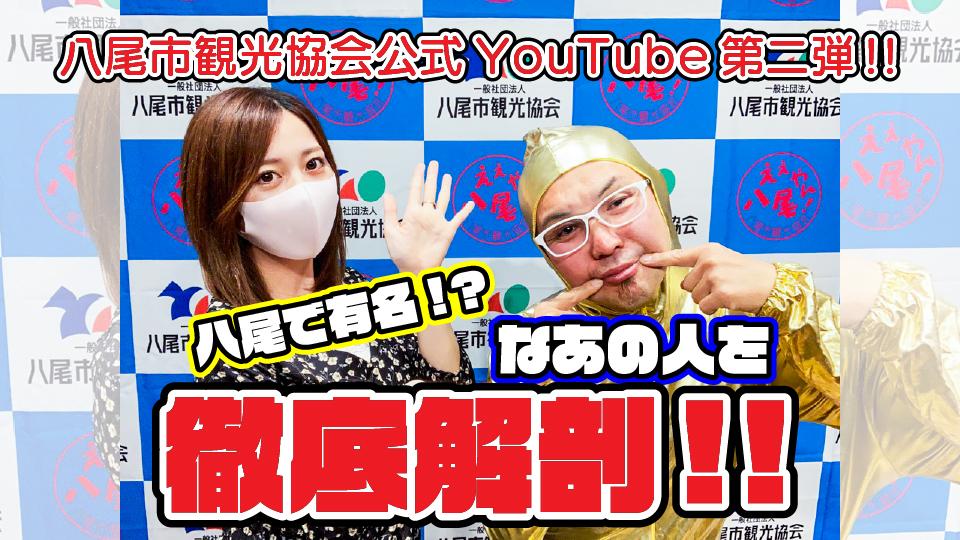 八尾市観光協会 公式YouTubeチャンネル|2020.11(大阪府八尾市)