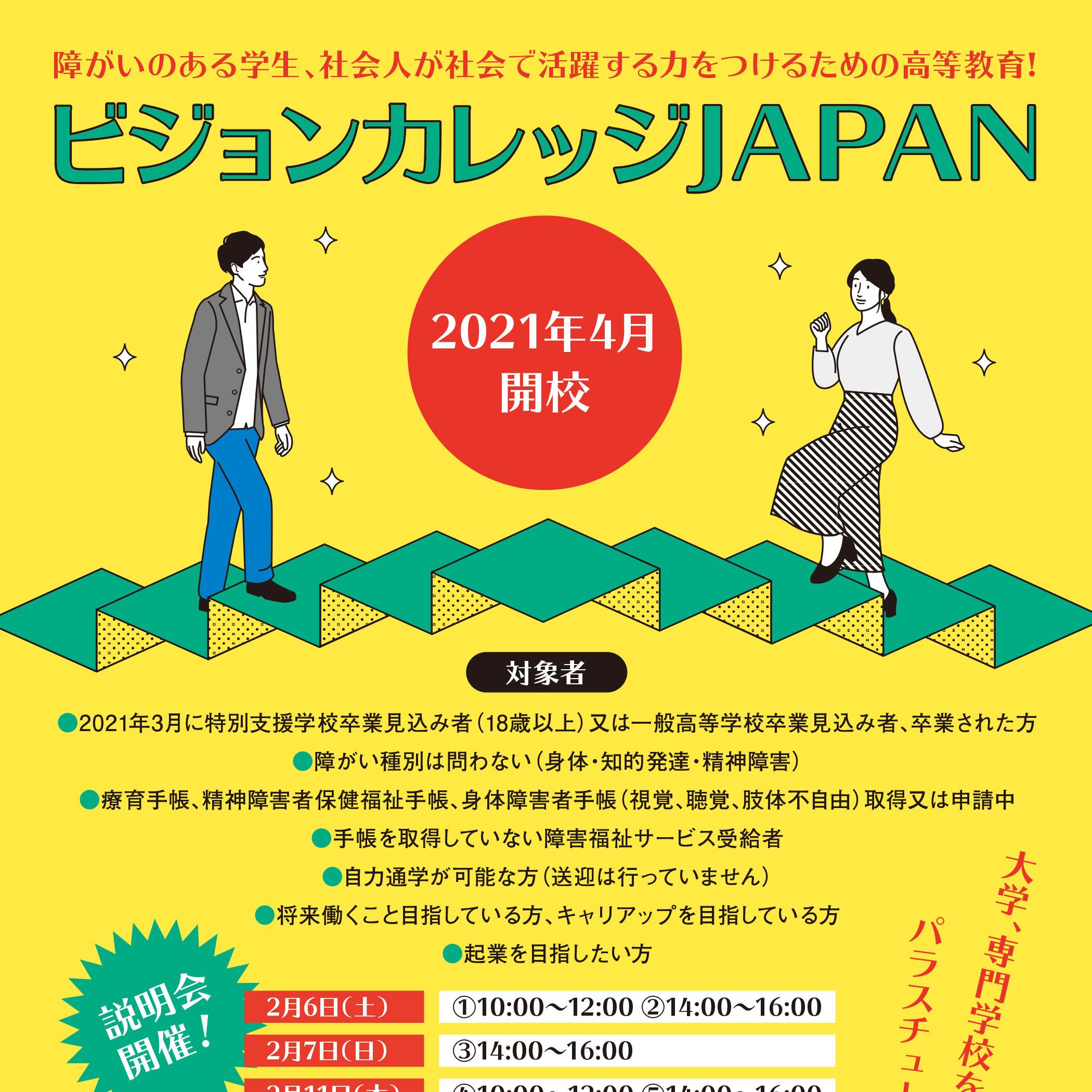 ビジョンカレッジJAPAN開校!|2021.4(大阪市東成区)