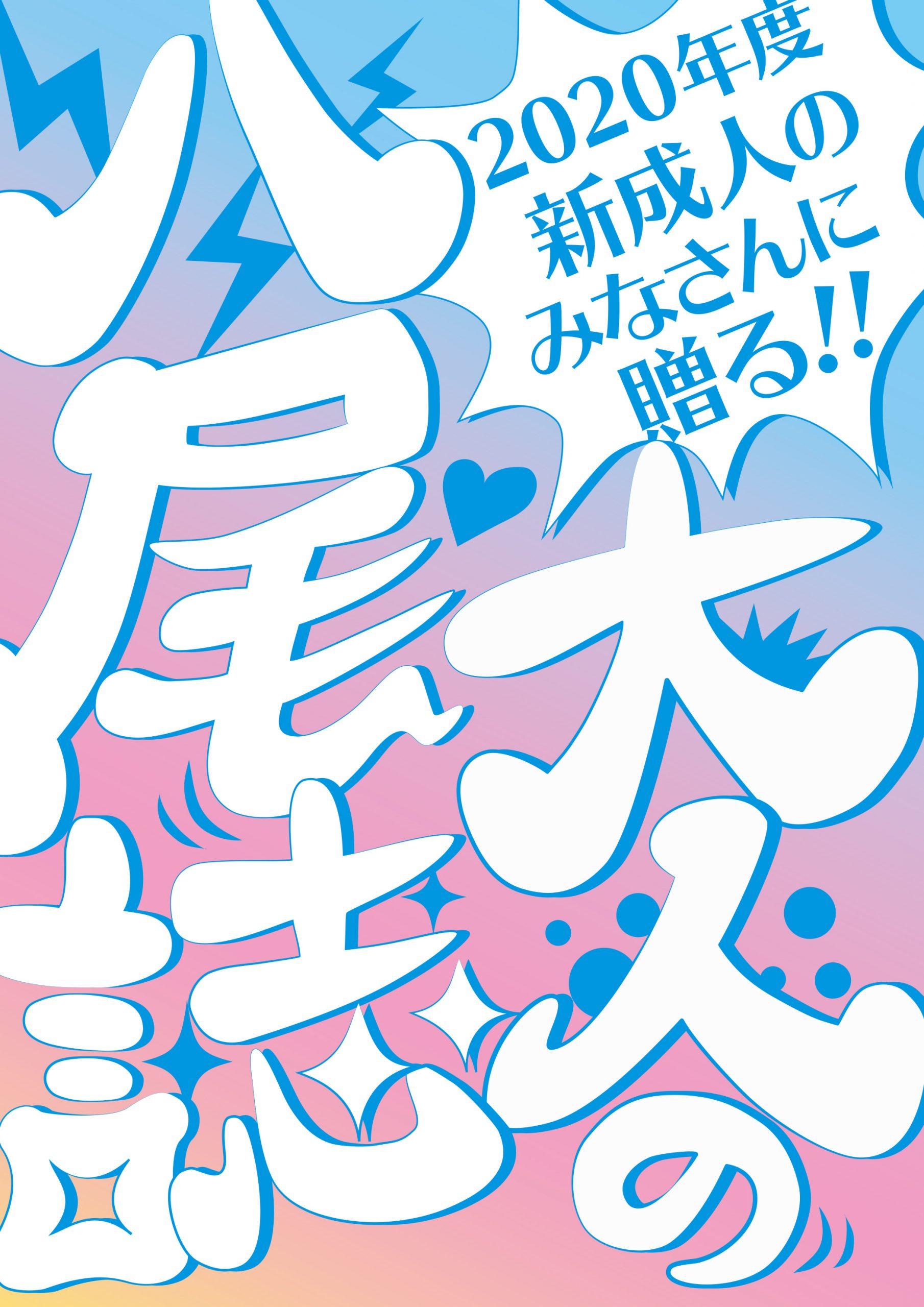 大人の八尾誌|2021.1.11 新成人配布記念冊子(大阪府八尾市)