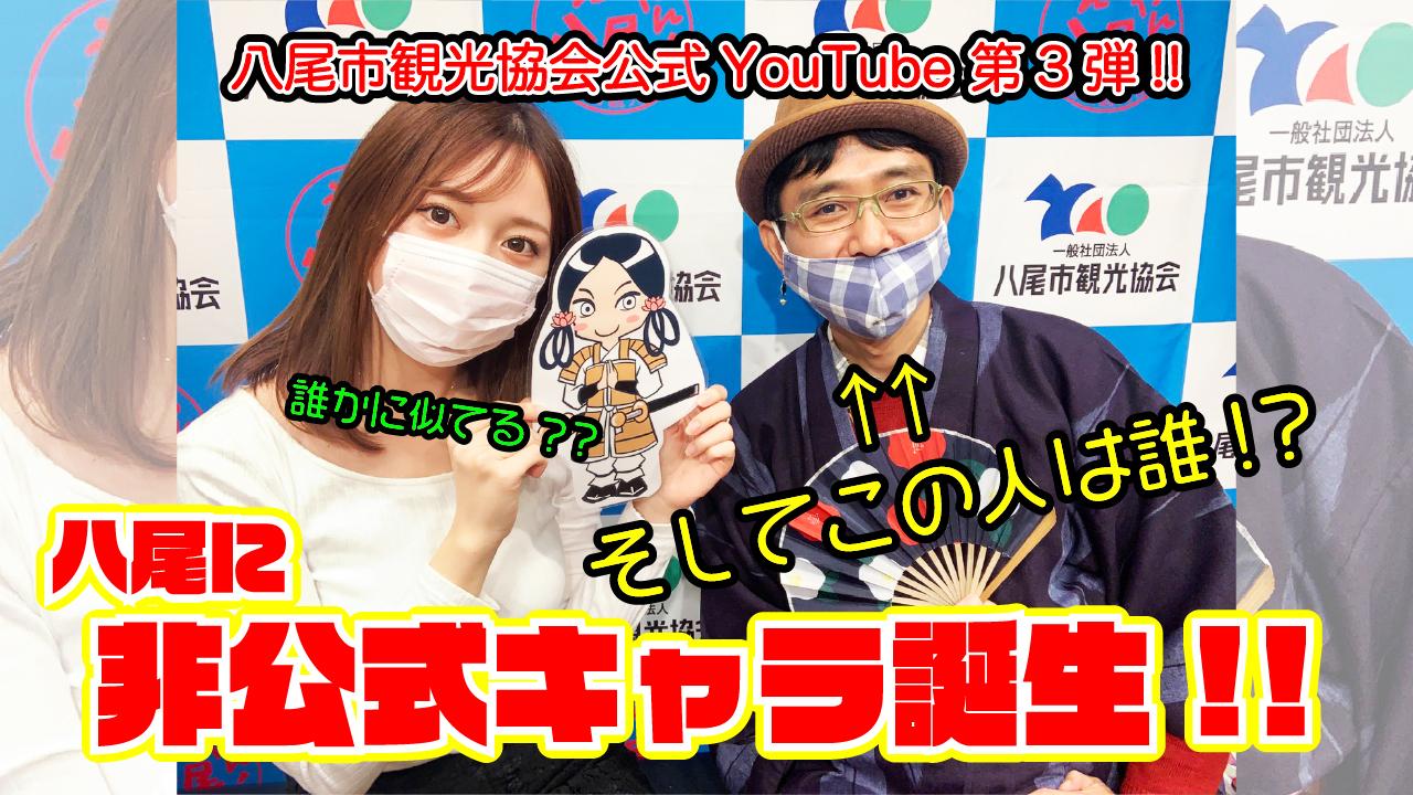 八尾市観光協会 公式YouTubeチャンネル|2021.1(大阪府八尾市)