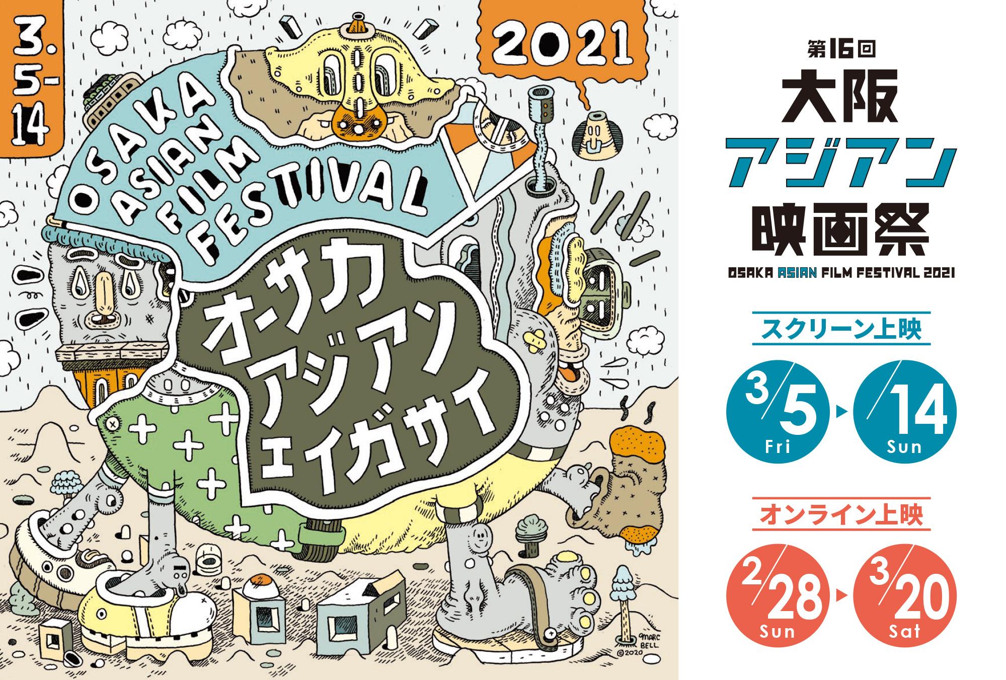 第16回 大阪アジアン映画祭|2021.3.5〜3.14(大阪市)